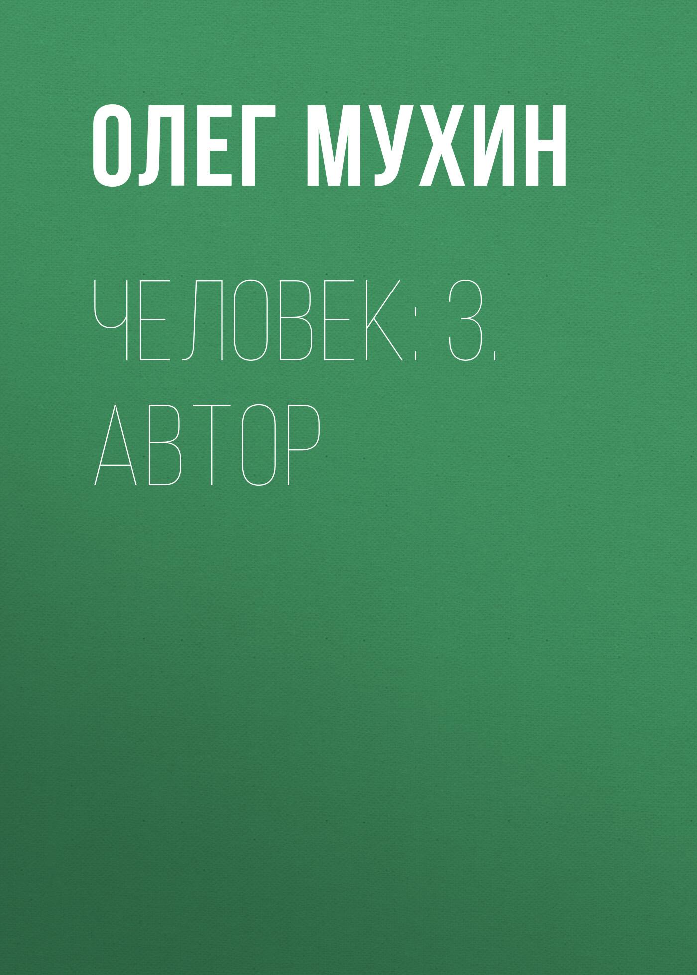 Человек:3. Автор