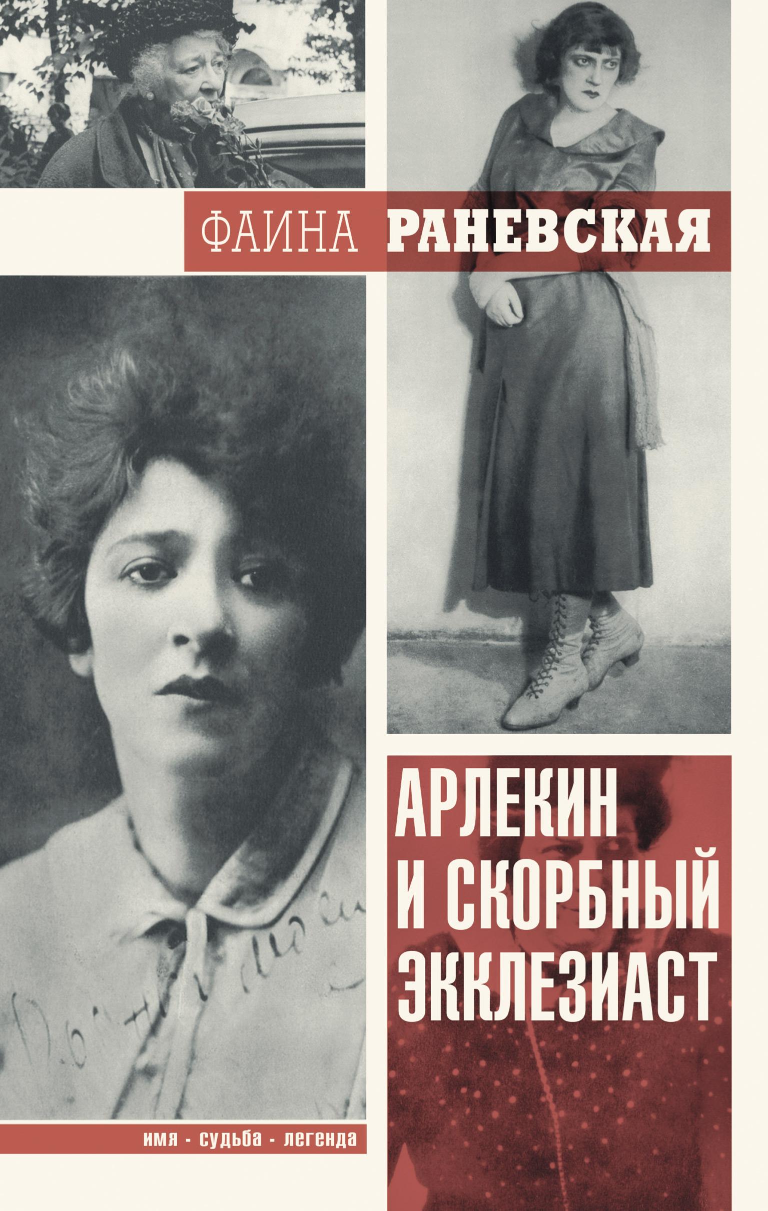 Фаина Раневская Арлекин и скорбный Экклезиаст