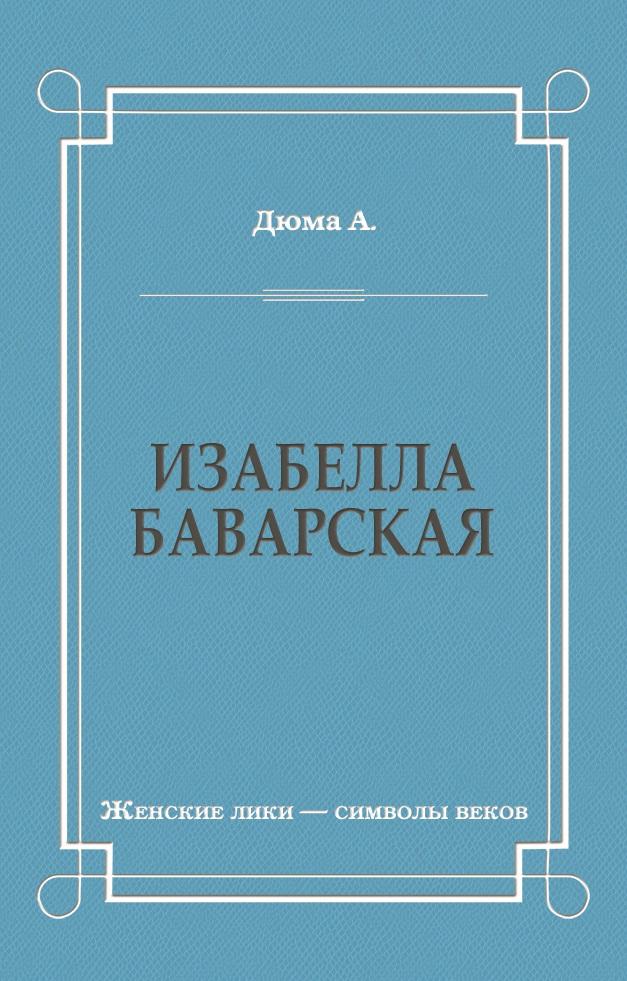 izabella bavarskaya
