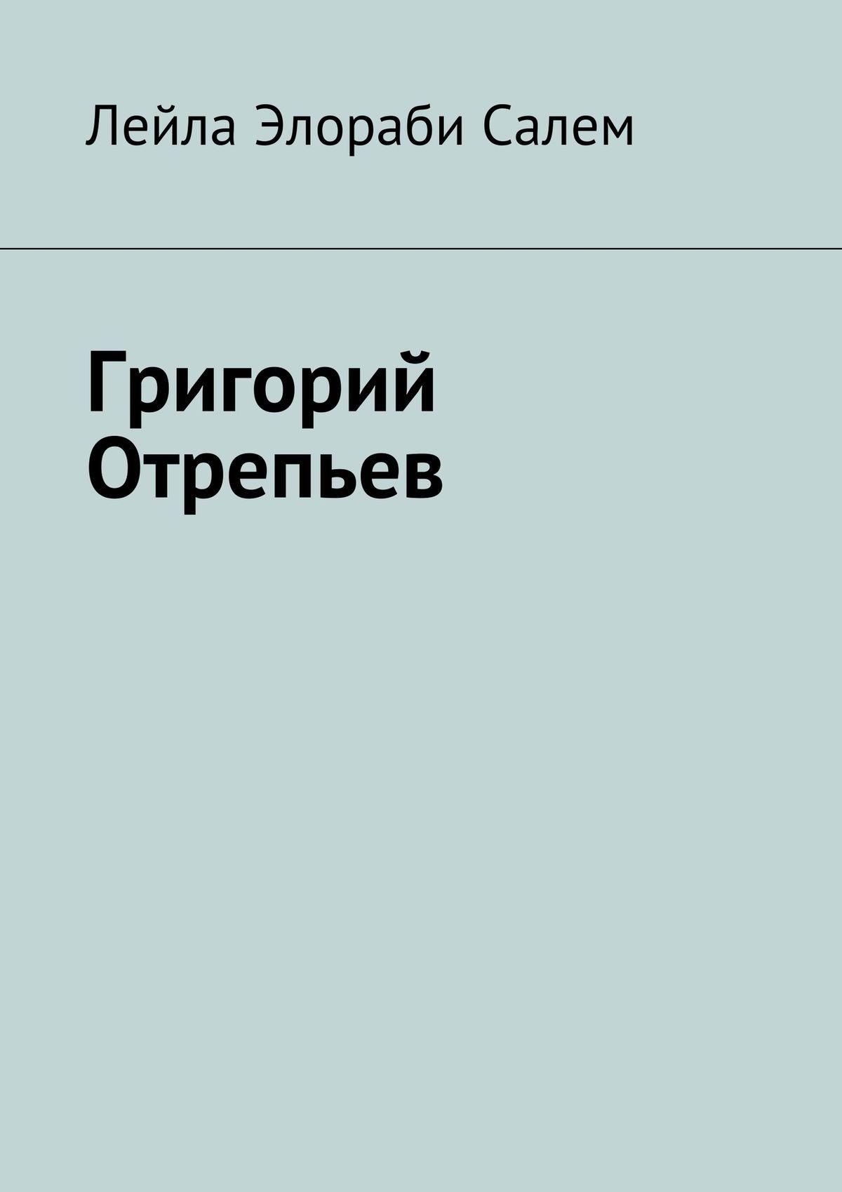 Лейла Элораби Салем Григорий Отрепьев цена
