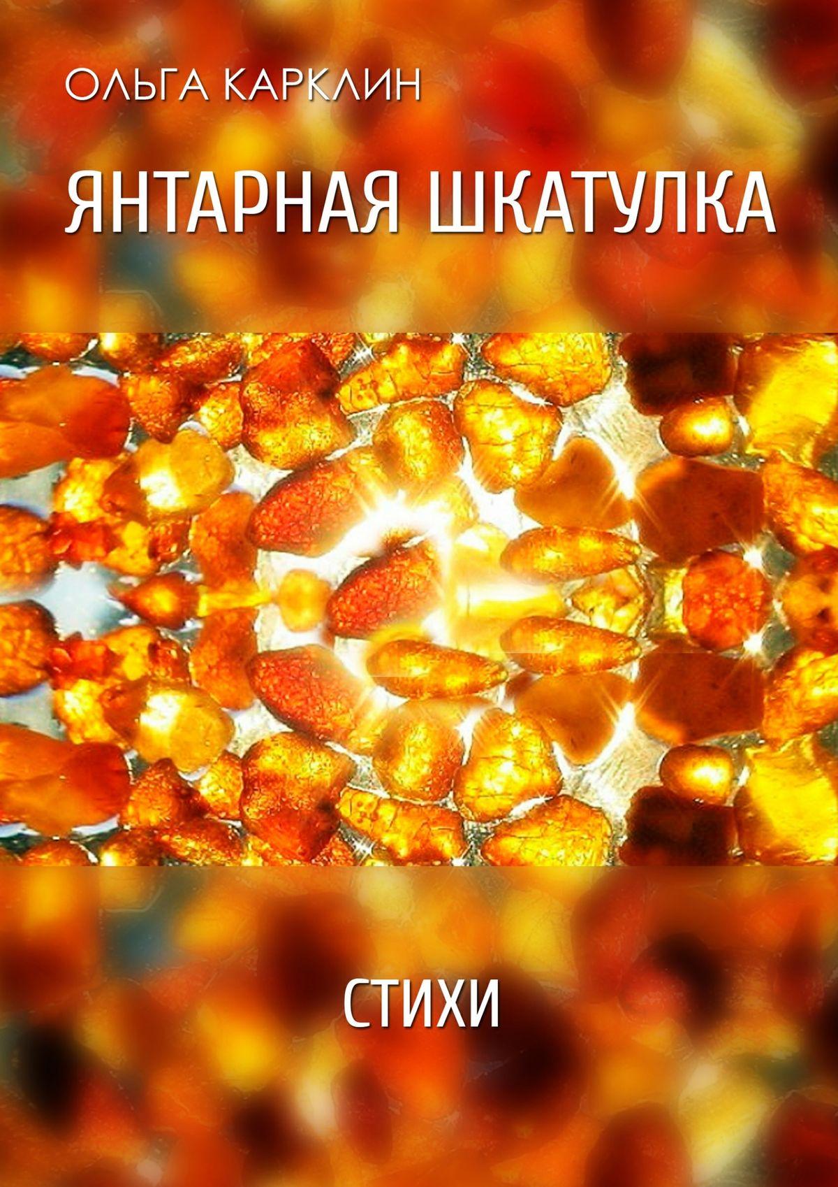 Ольга Карклин Янтарная шкатулка. Стихи все стихи