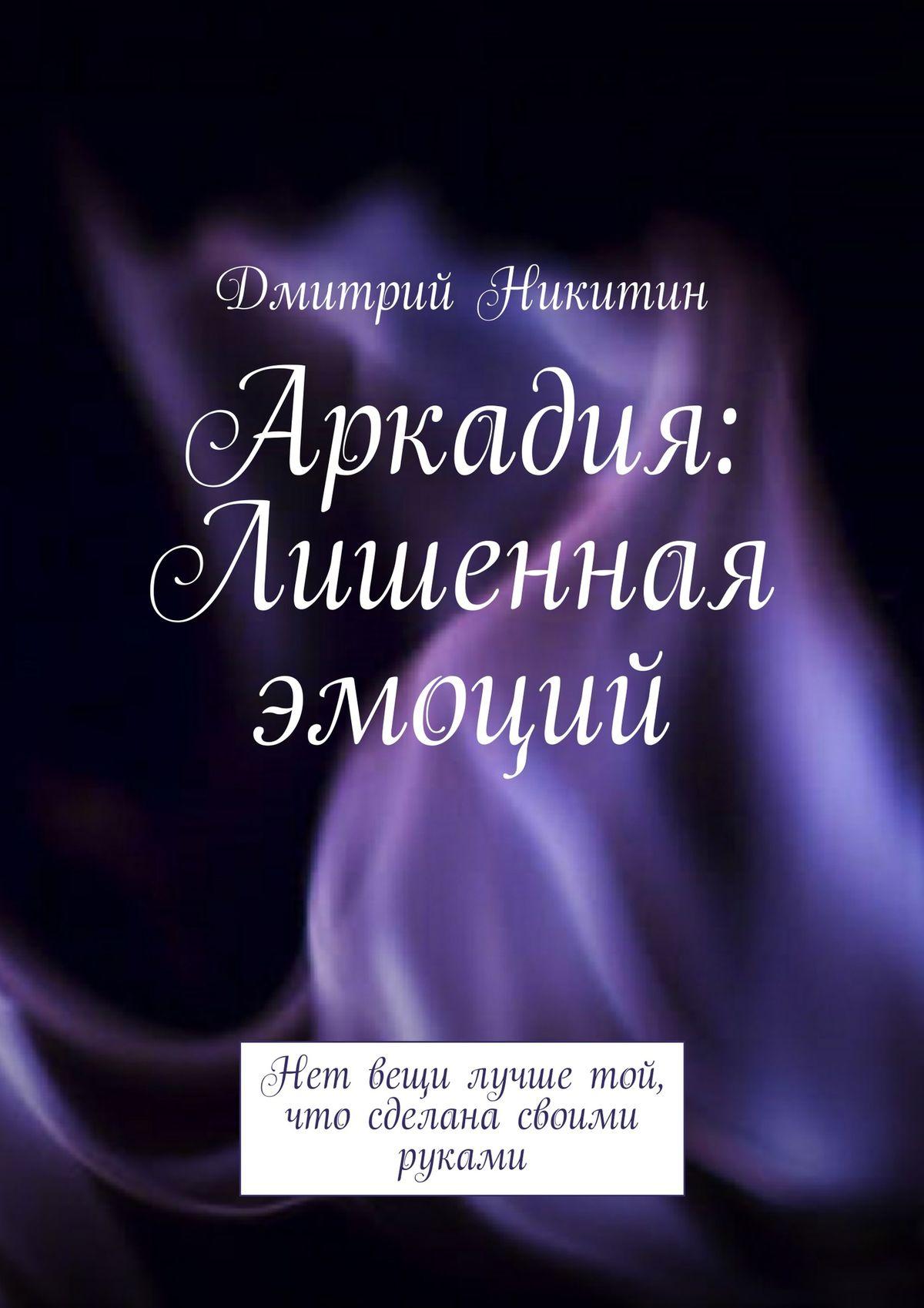 Дмитрий Никитин Аркадия. Лишенная эмоций дмитрий геннадьевич зуенко человек и демон форверы