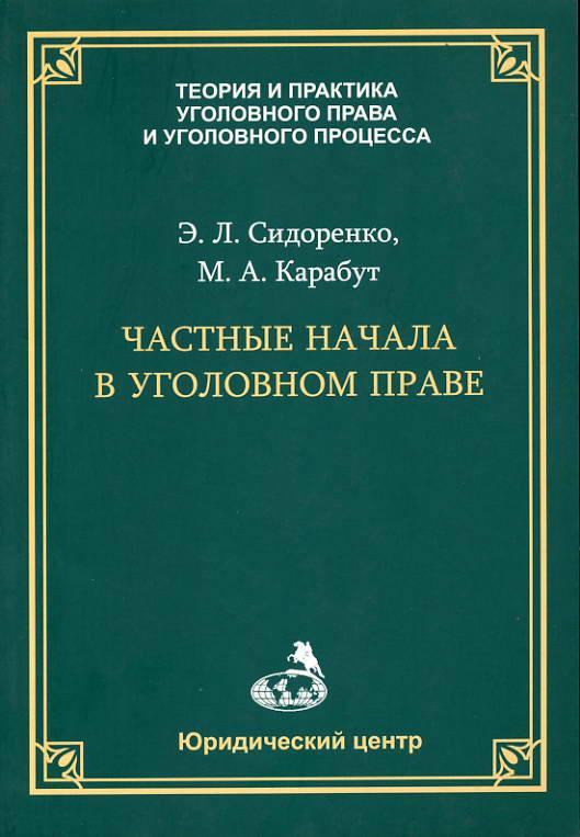 купить Э. Л. Сидоренко Частные начала в уголовном праве дешево