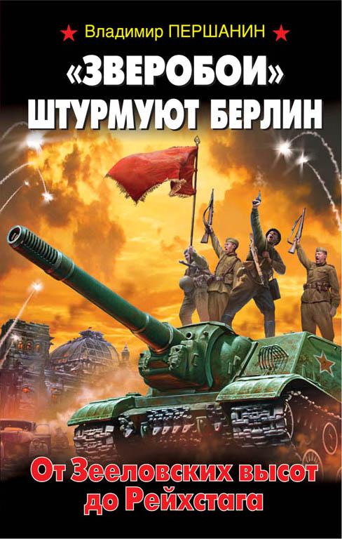 Владимир Першанин «Зверобои» штурмуют Берлин. От Зееловских высот до Рейхстага цена