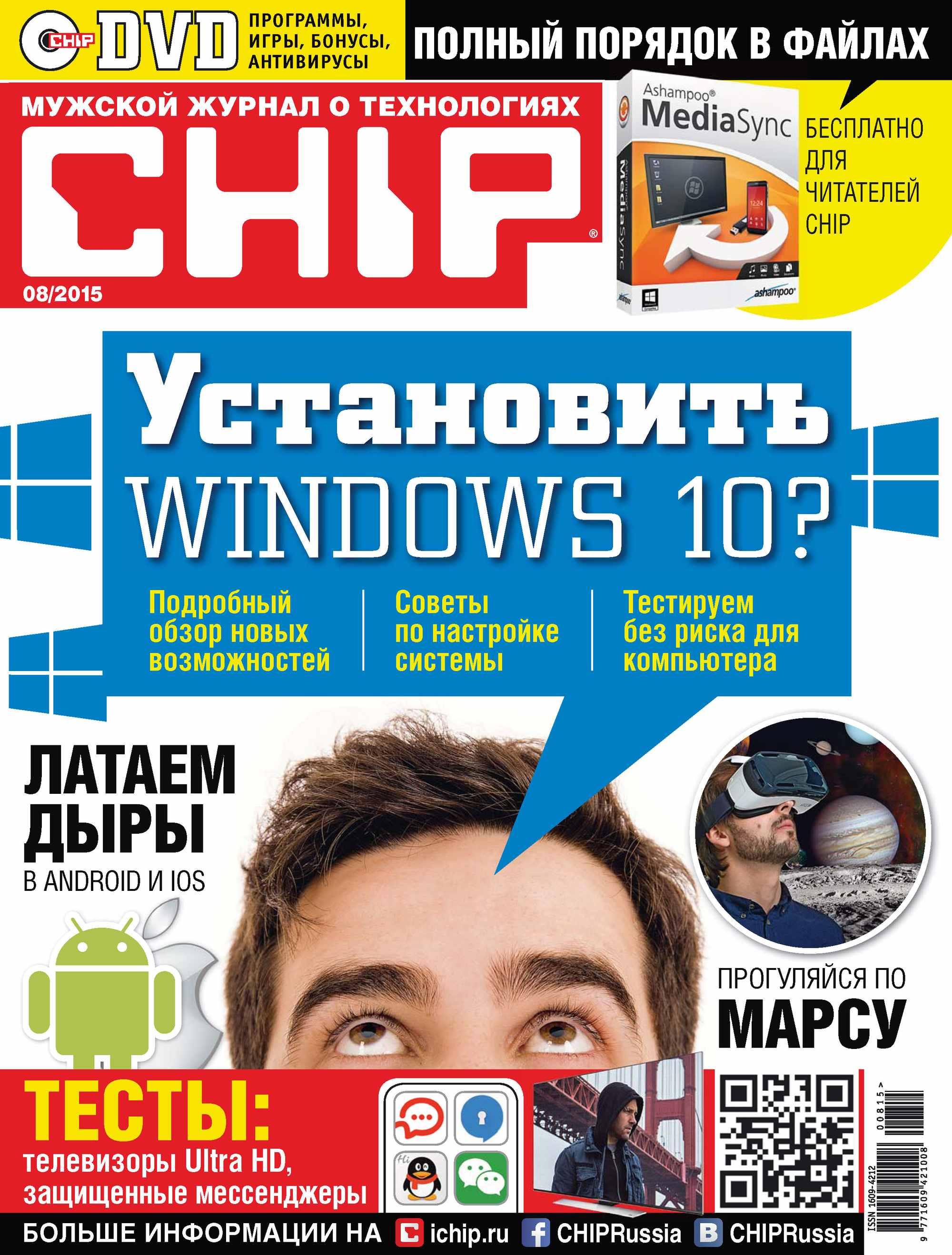 ИД «Бурда» CHIP. Журнал информационных технологий. №08/2015 ид бурда chip журнал информационных технологий 03 2015