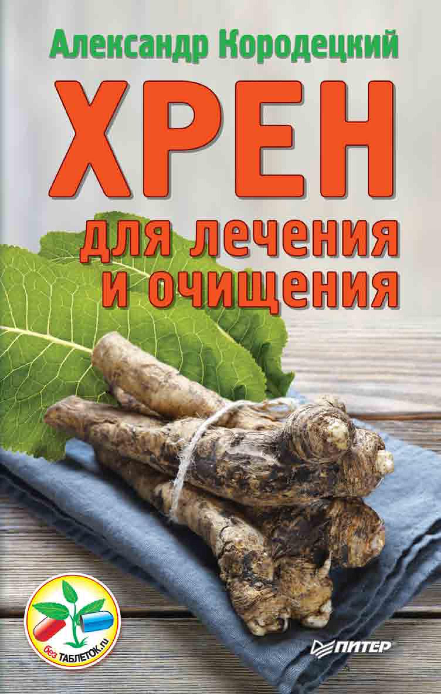 А. В. Кородецкий Хрен для лечения и очищения хрен целитель