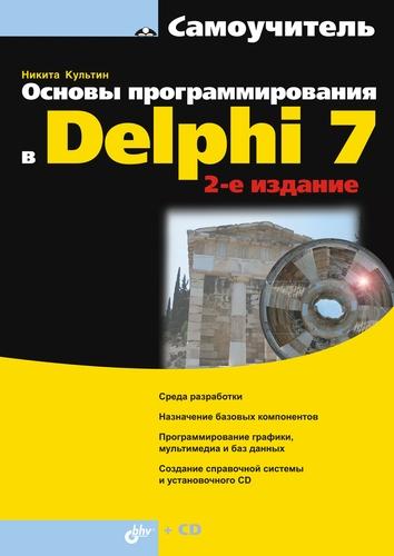 Никита Культин Основы программирования в Delphi 7 (2-е издание)