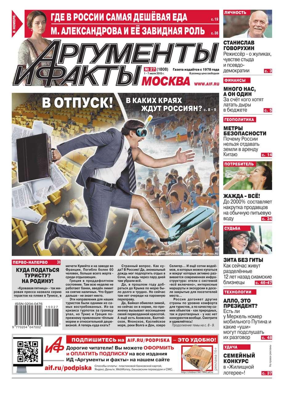 Редакция газеты Аргументы и Факты Москва Аргументы и факты Москва 27-2015