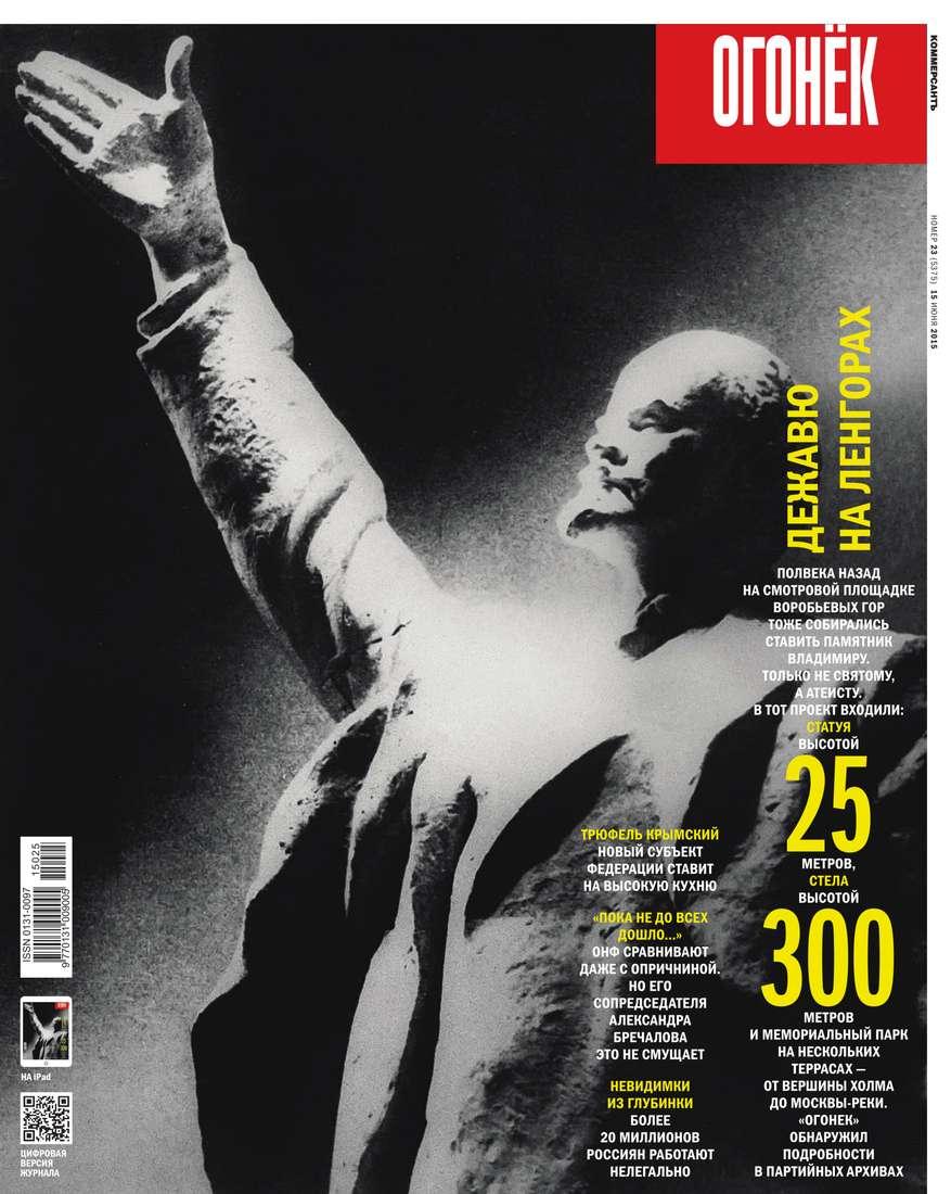 Редакция журнала Огонёк Огонёк 23-2015