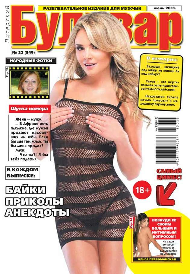 цена на Редакция газеты Питерский Бульвар Питерский бульвар 23-2015