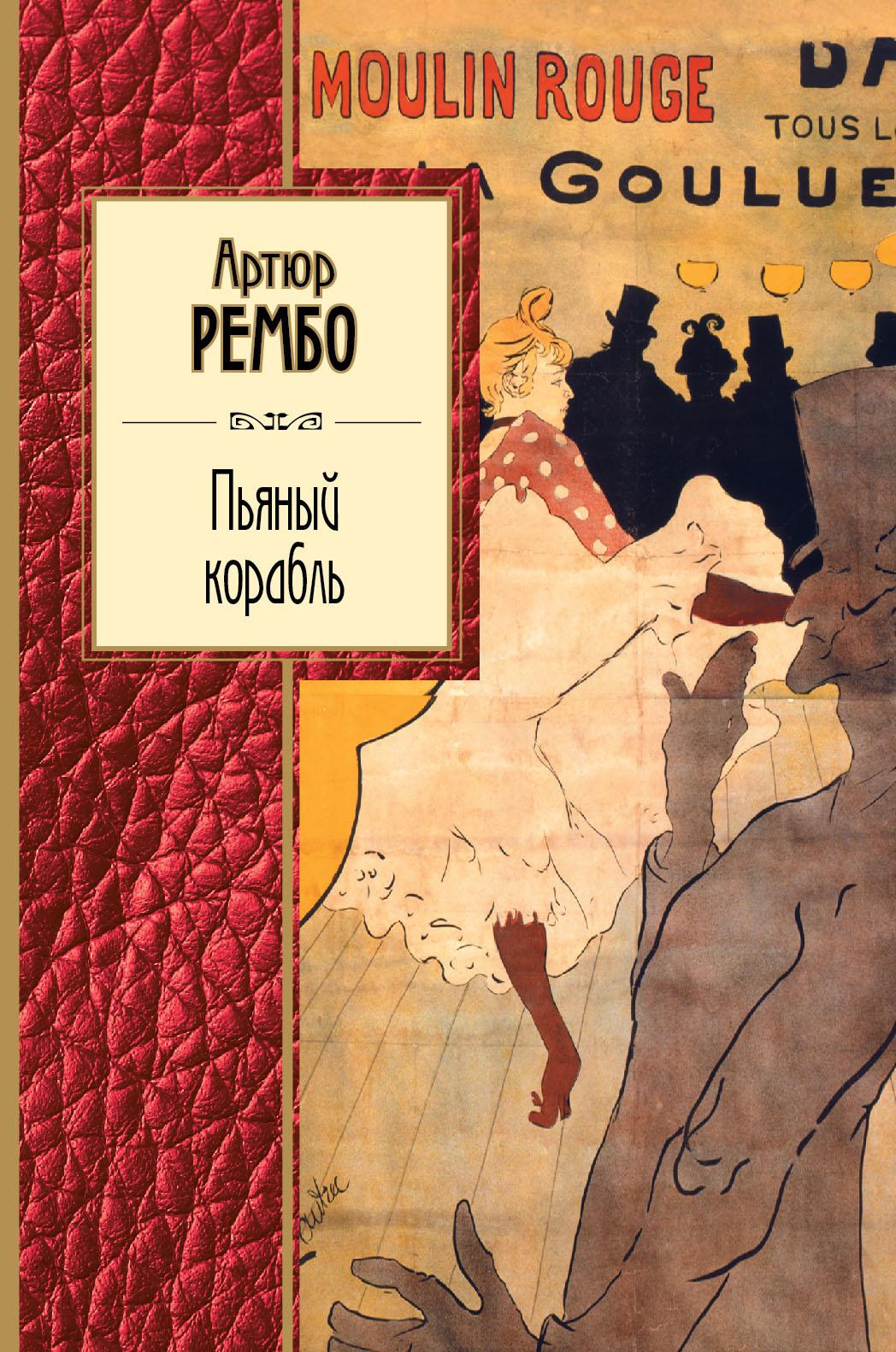 Артюр Рембо Пьяный корабль Cтихотворения