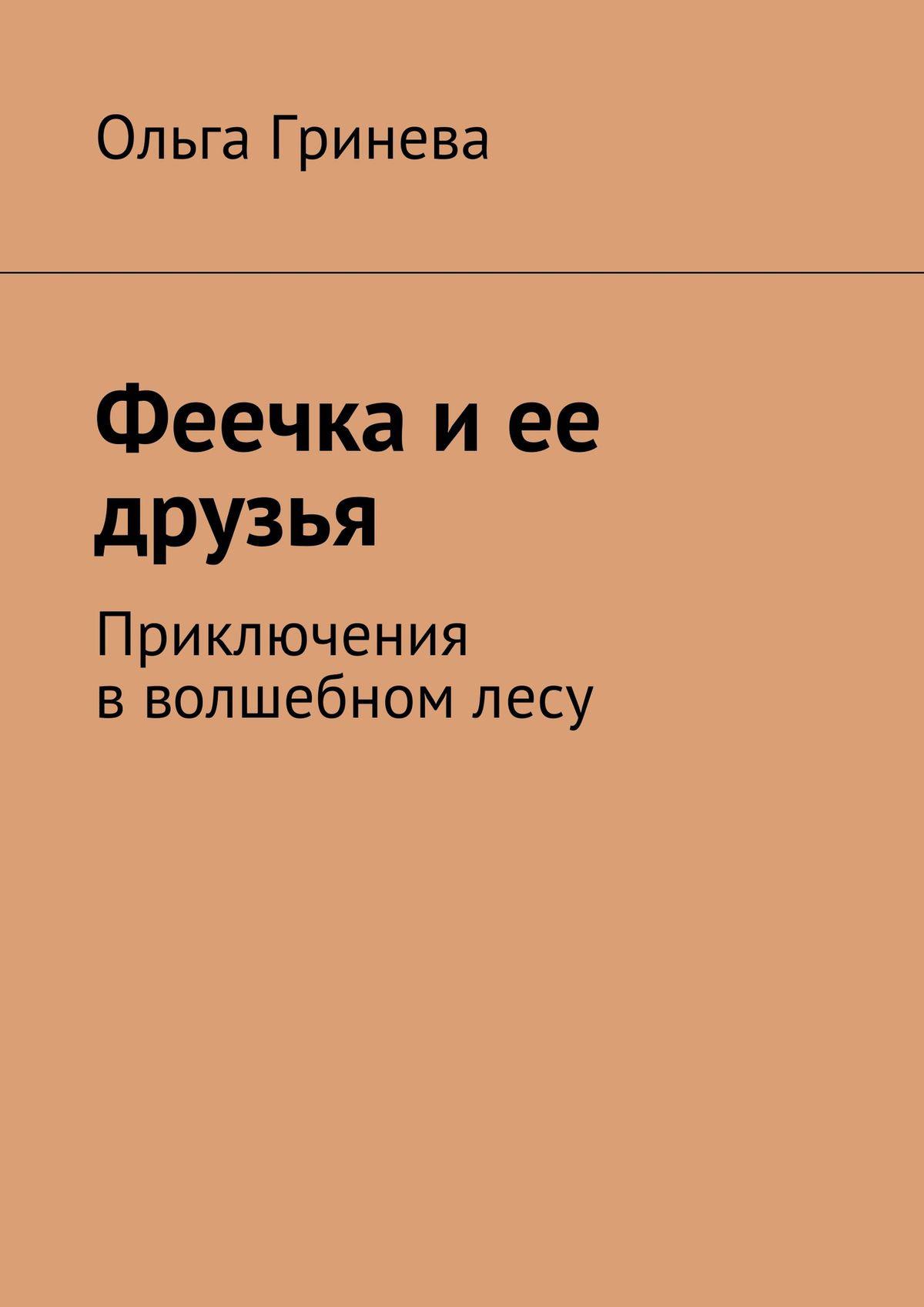 Ольга Гринева Феечка иее друзья. Приключения вволшебномлесу