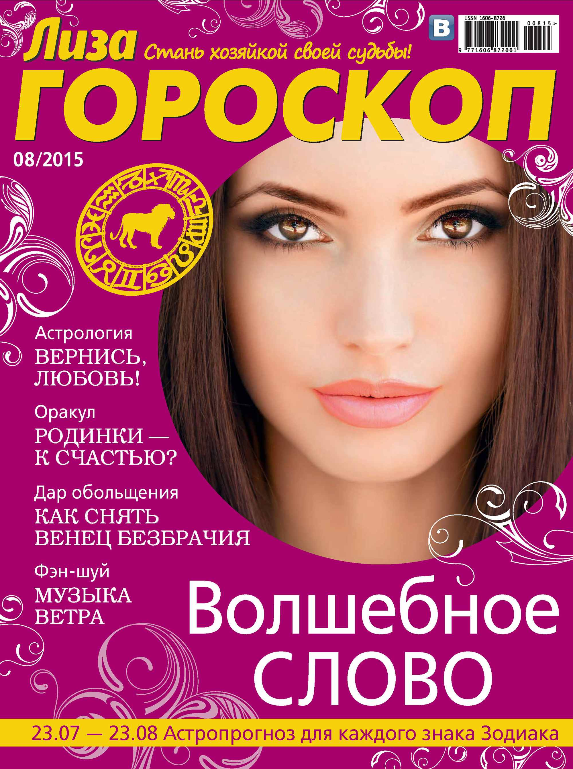 Журнал «Лиза. Гороскоп» № 08/2015