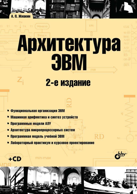 А. П. Жмакин Архитектура ЭВМ (2-е издание) архитектура эвм и систем учебник для вузов 2 е изд