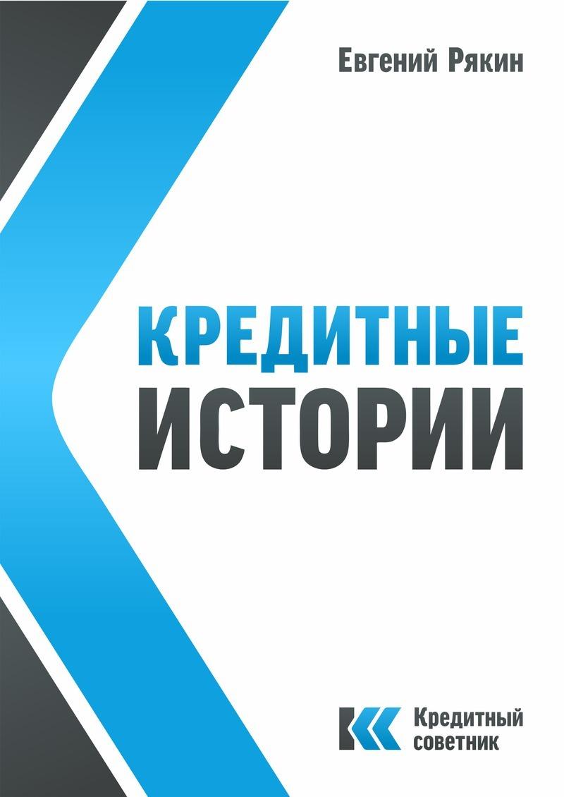 Кредитные истории ( Евгений Владимирович Рякин  )