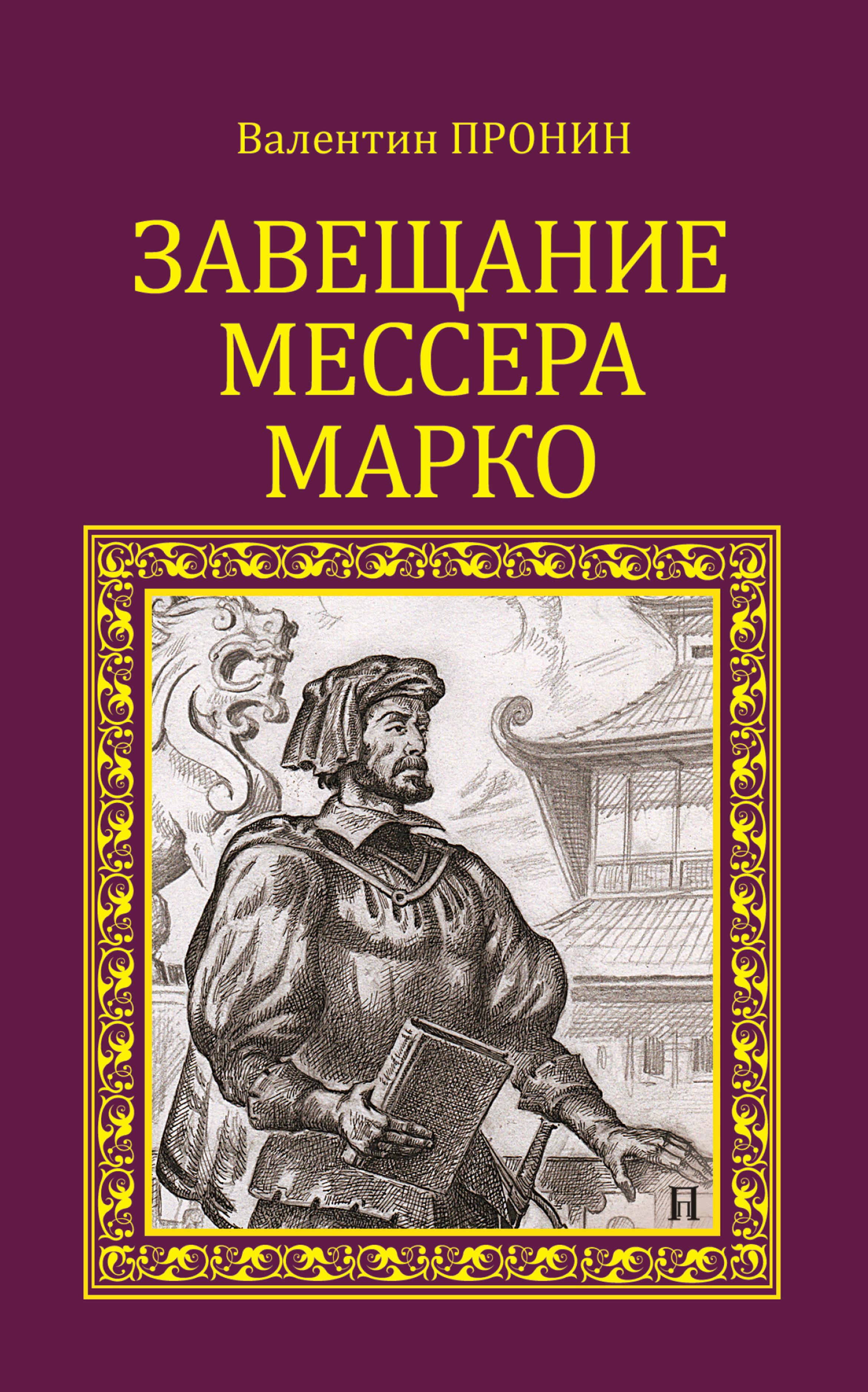 Валентин Пронин Завещание мессера Марко (сборник) худи print bar марко поло