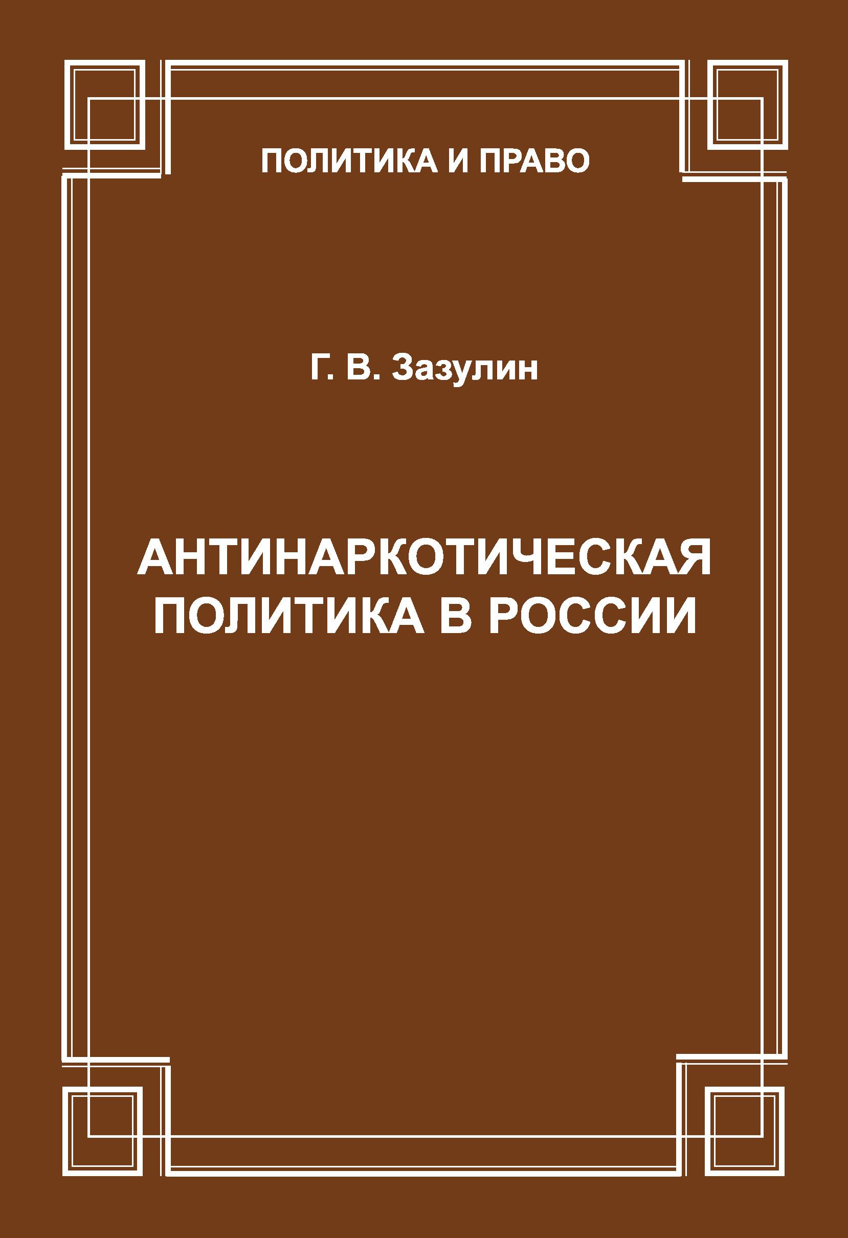 Г. В. Зазулин Антинаркотическая политика в России
