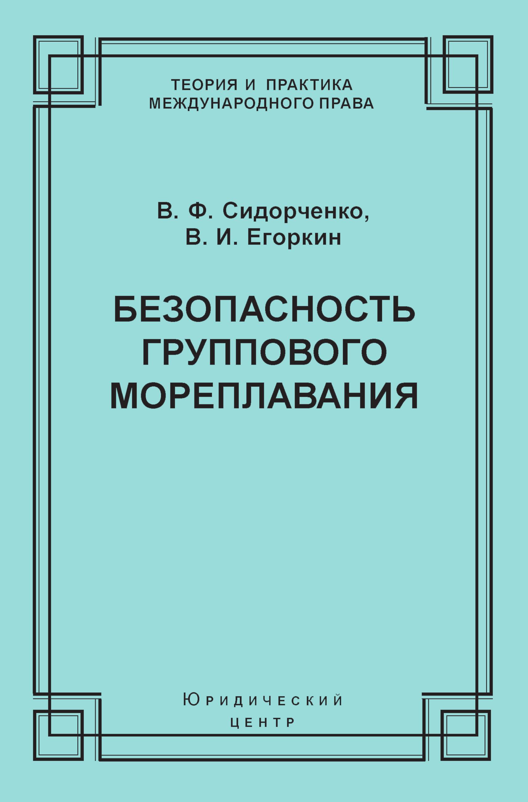 В. Ф. Сидорченко Безопасность группового мореплавания. Международно-правовые аспекты в ф сидорченко кораблекрушения на море