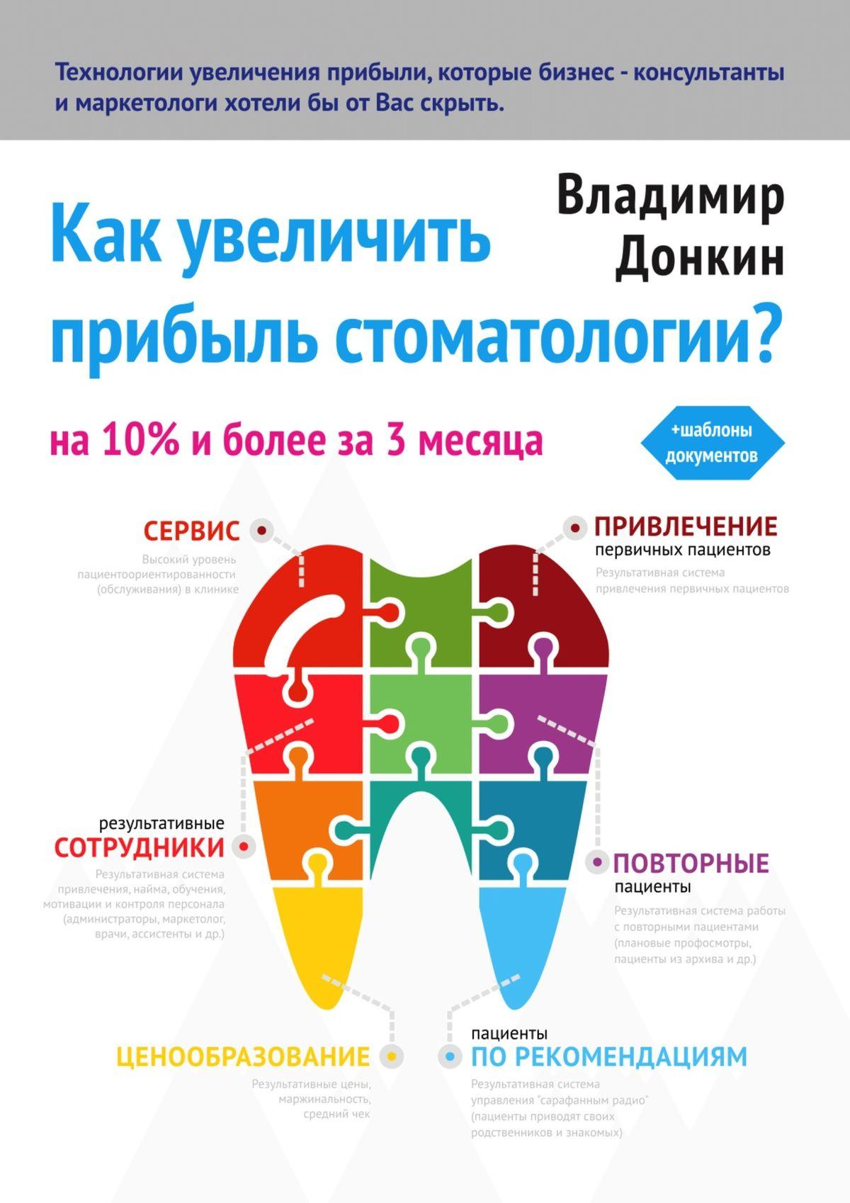 Владимир Донкин Как увеличить прибыль стоматологии? николай мрочковский 99 инструментов продаж эффективные методы получения прибыли