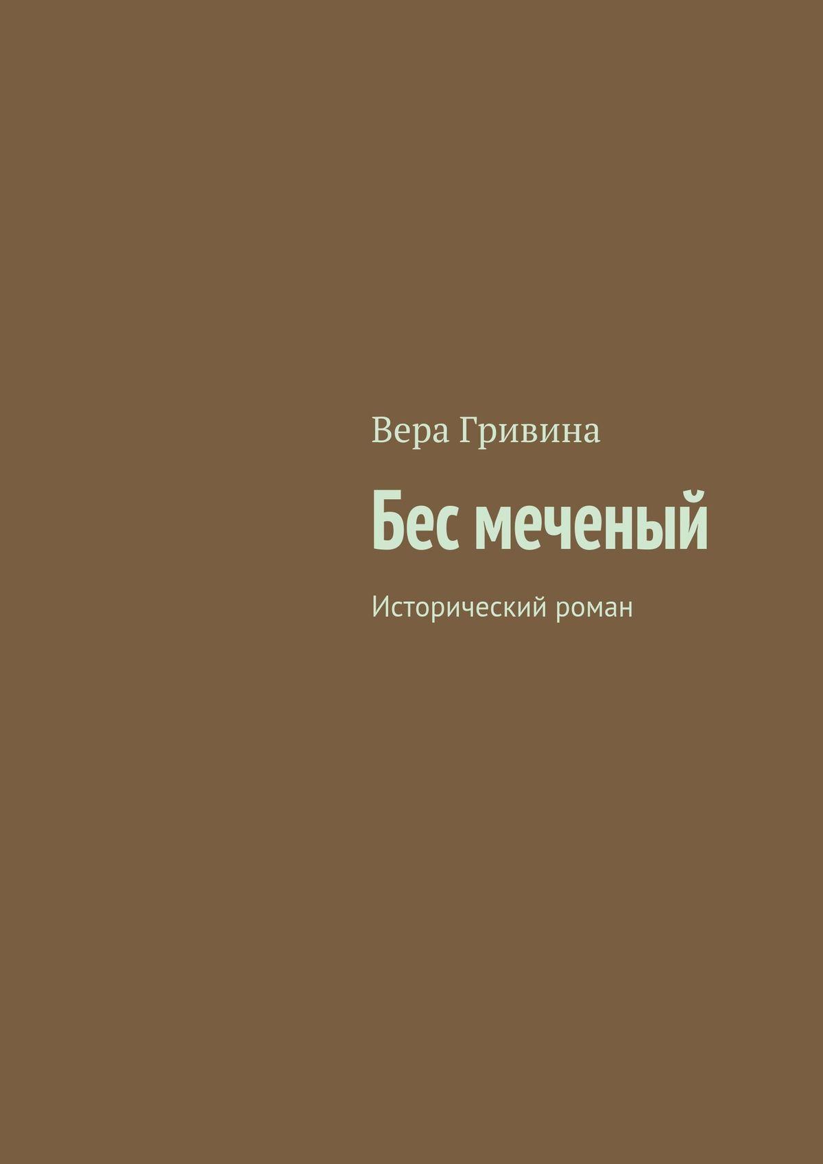Вера Гривина Бес меченый вера гривина бес меченый