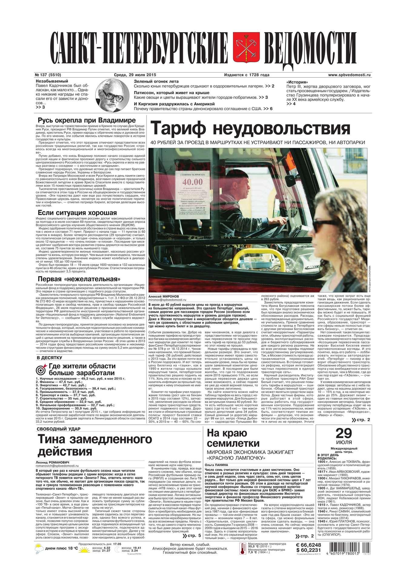 Редакция газеты Санкт-Петербургские ведомости Санкт-Петербургские ведомости 137-2015 цена