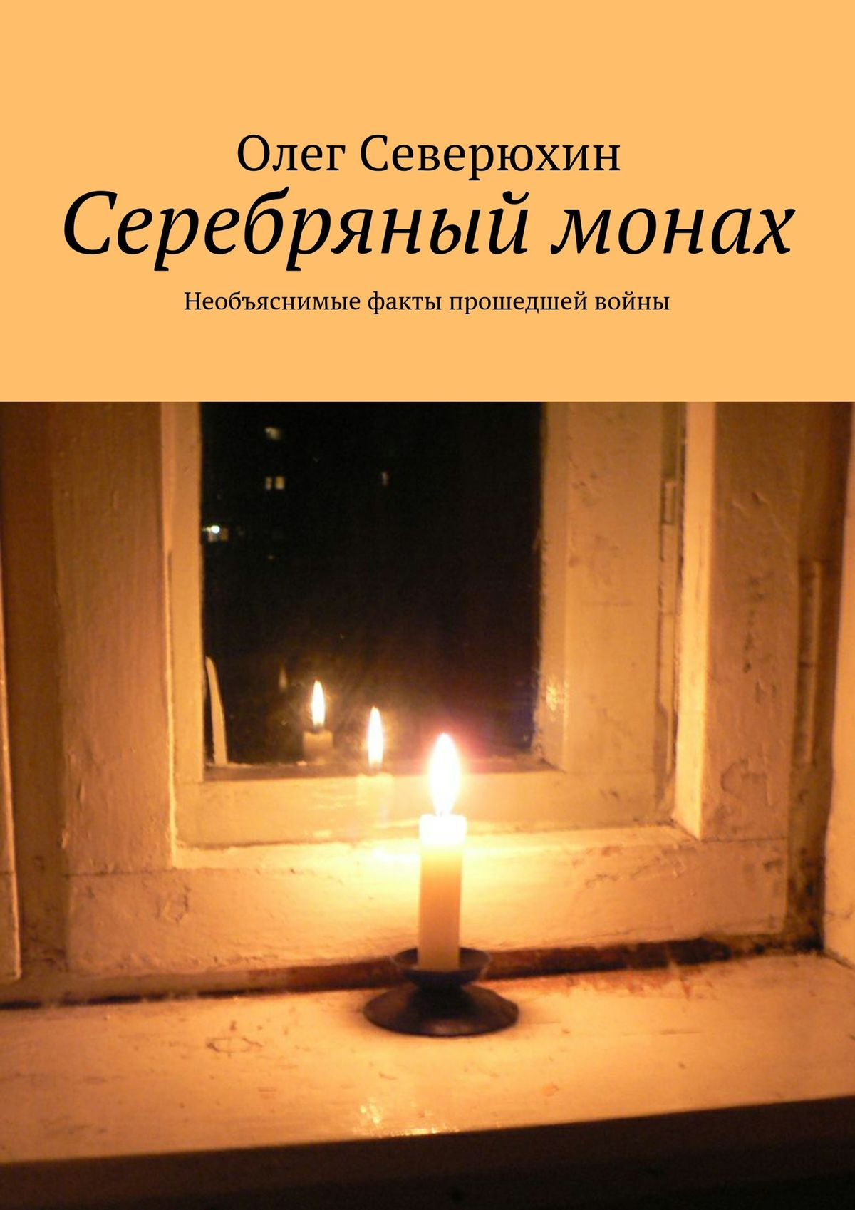 Олег Васильевич Северюхин Серебряный монах спиннинг maximus butcher 24l 2 4м 3 15г