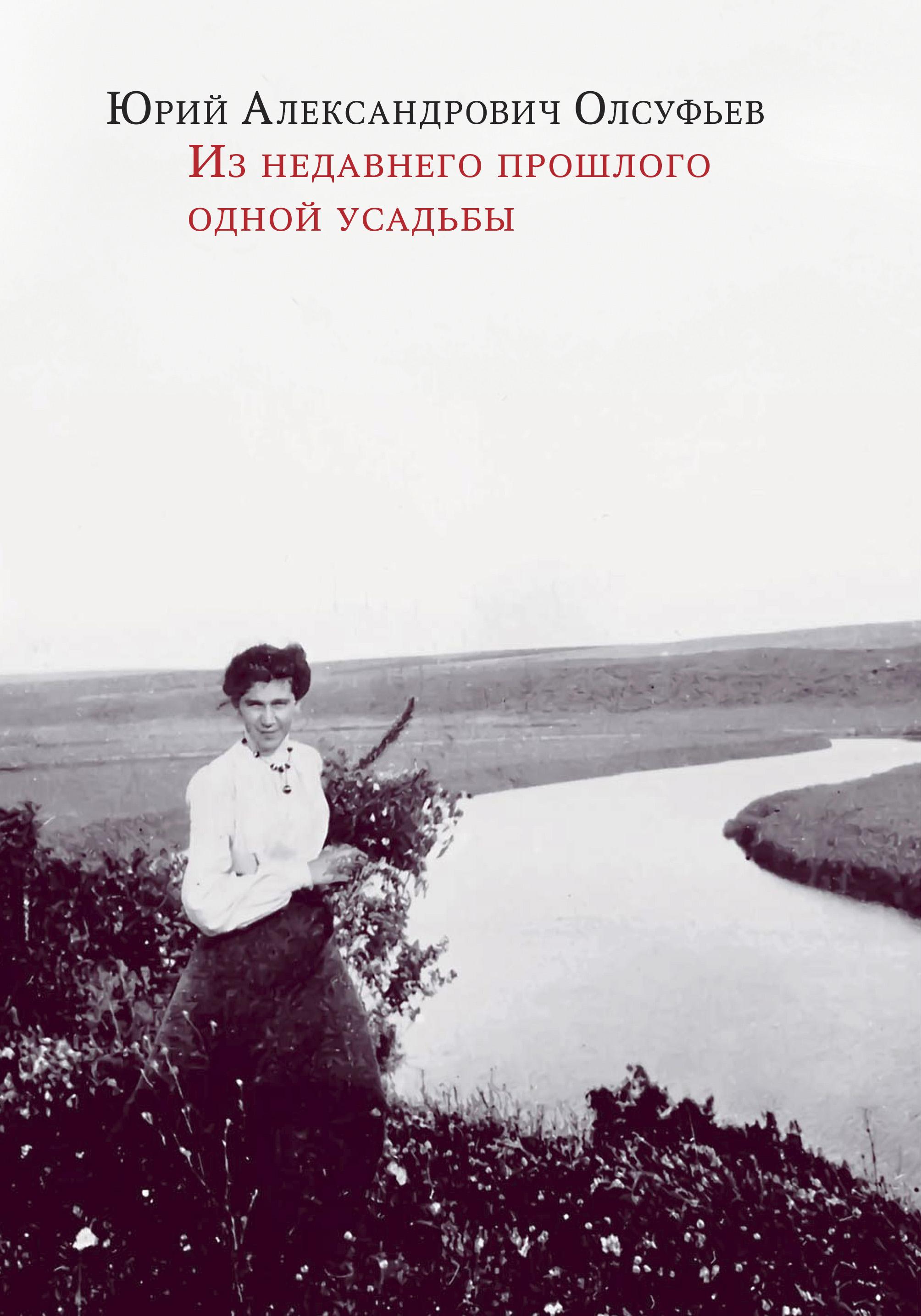 Юрий Олсуфьев Из недавнего прошлого одной усадьбы жуков ю первое поражение сталина 1917 1922 годы