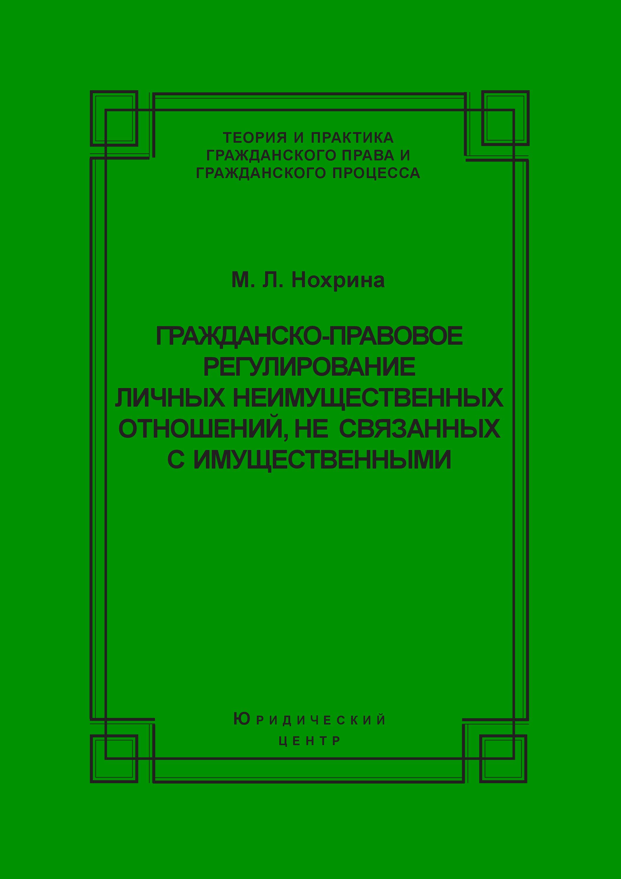 цены М. Л. Нохрина Гражданско-правовое регулирование личных неимущественных отношений, не связанных с имущественными