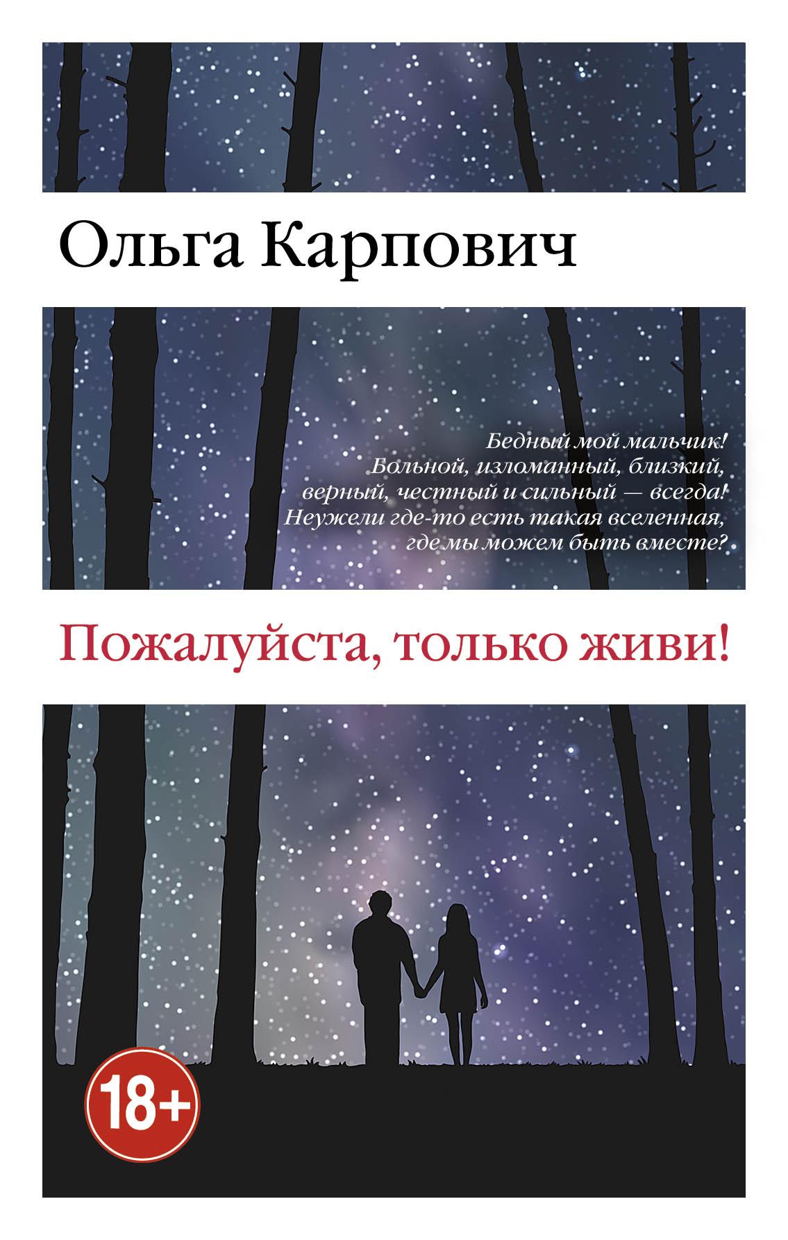 Ольга Карпович Пожалуйста, только живи! александр ступников сдохни ноживи…