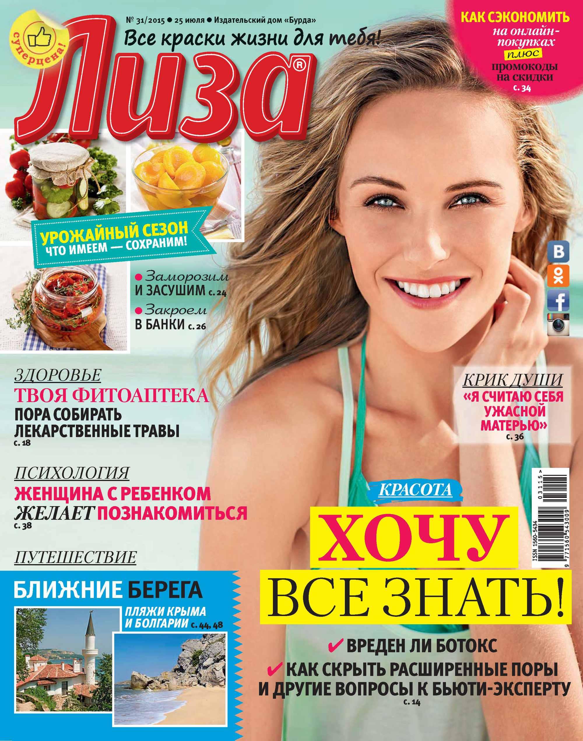 ИД «Бурда» Журнал «Лиза» №31/2015 ид бурда журнал лиза 47 2015