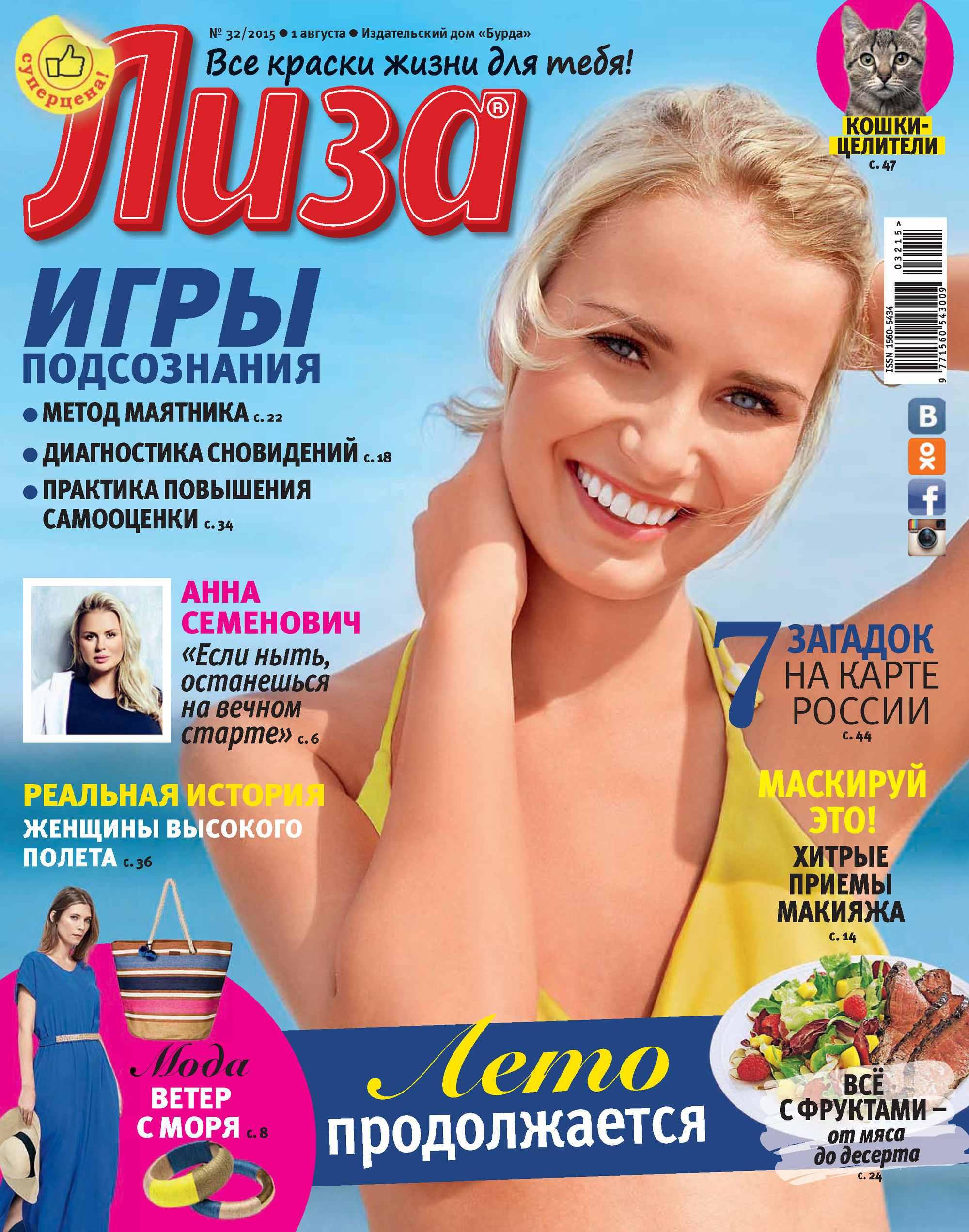 ИД «Бурда» Журнал «Лиза» №32/2015 ид бурда журнал лиза 22 2015