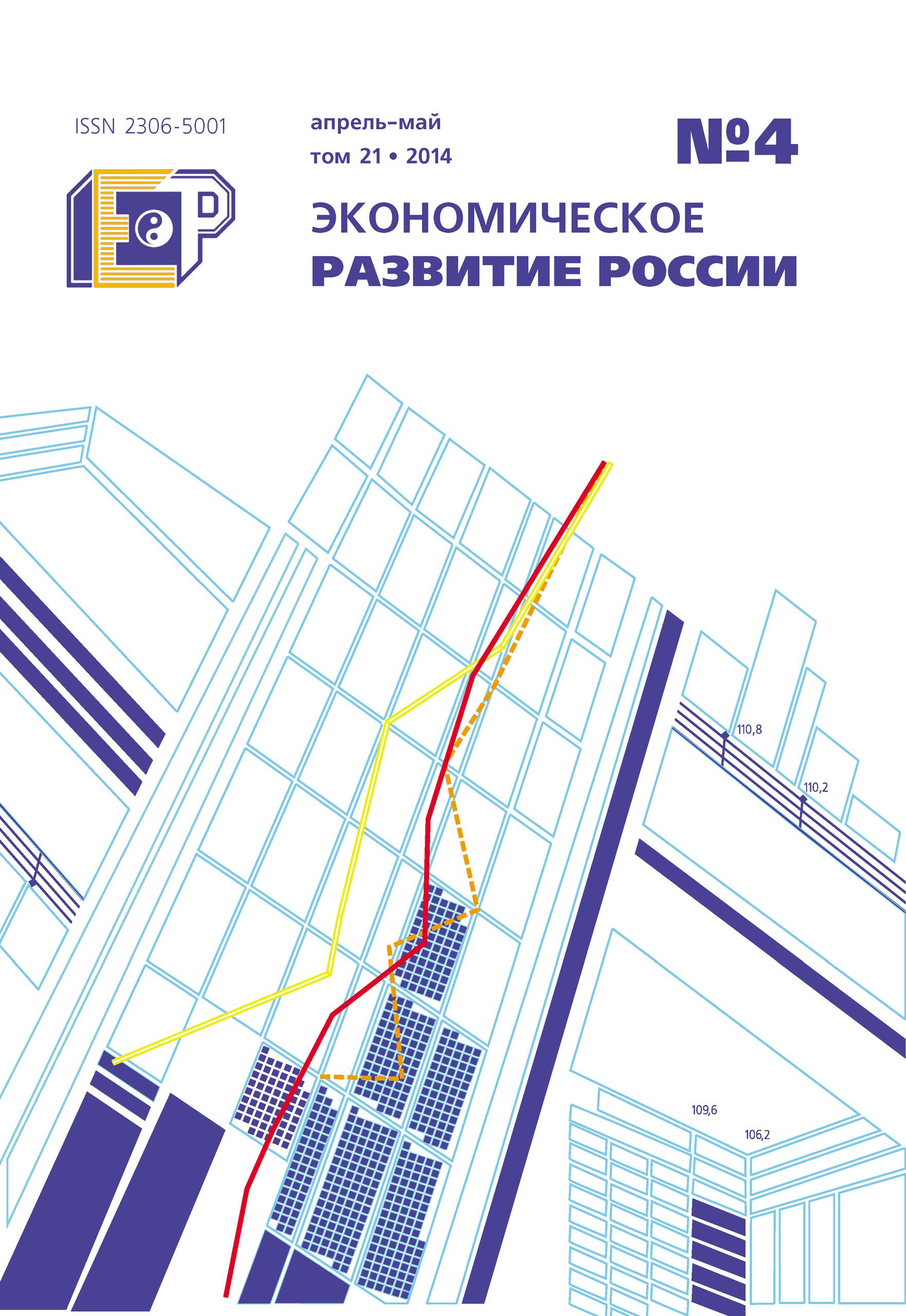 Отсутствует Экономическое развитие России № 4 2014