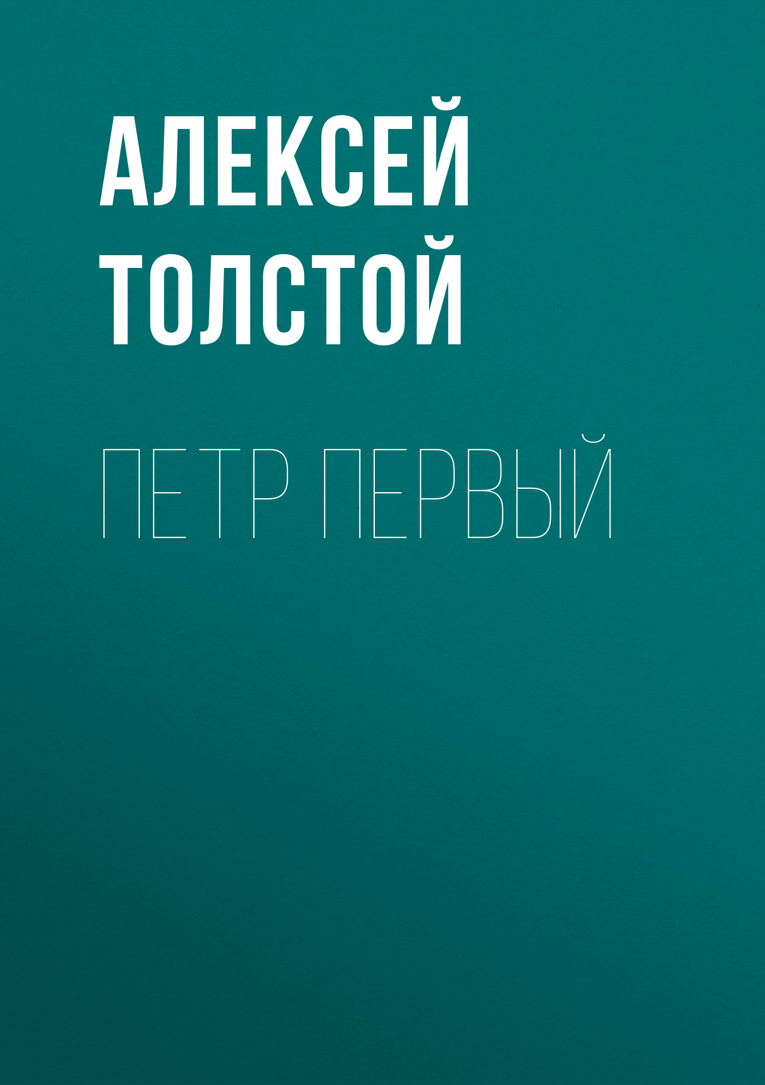 Алексей Толстой Петр Первый алексей толстой петр первый