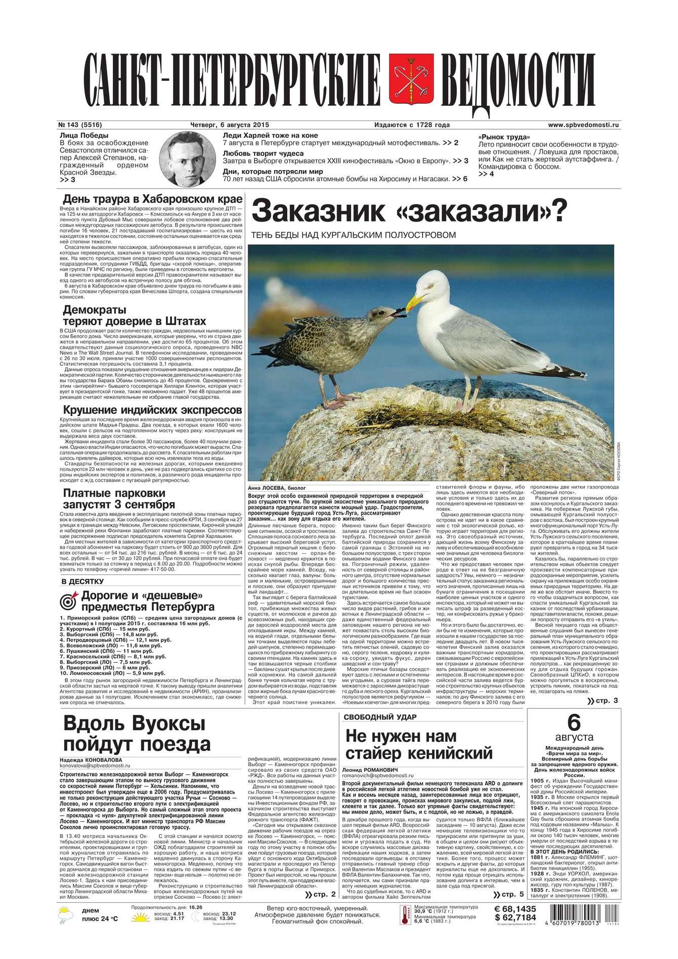 Санкт-Петербургские ведомости 143-2015
