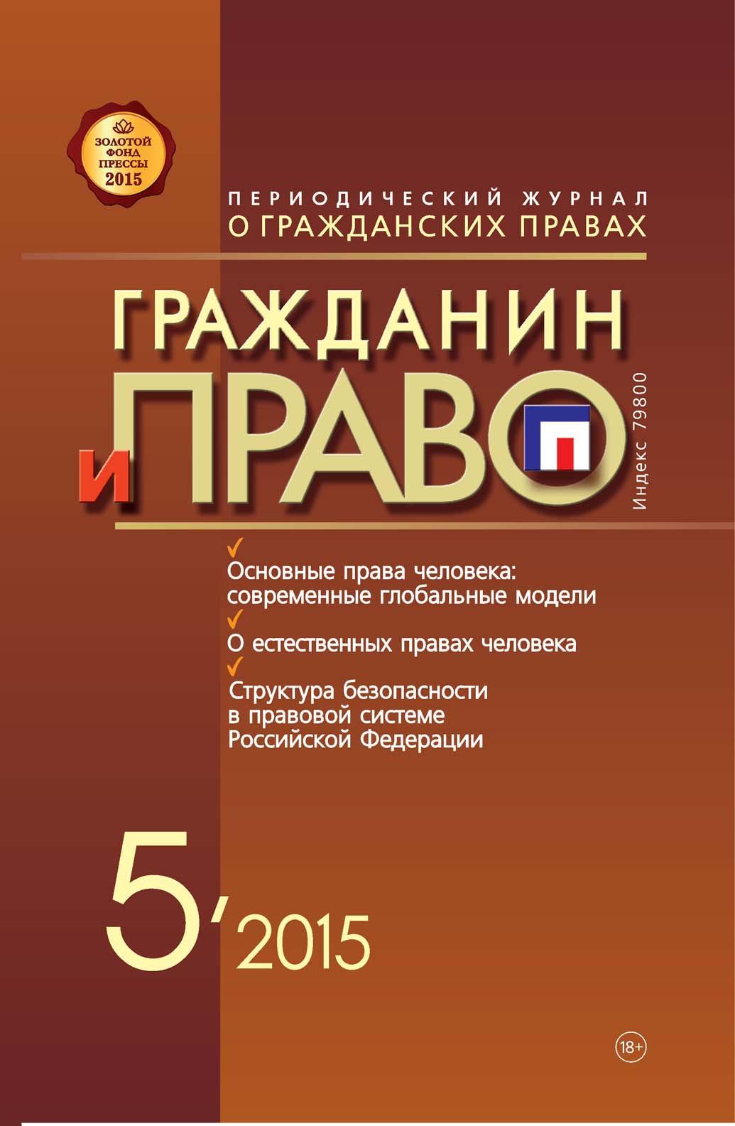 Отсутствует Гражданин и право №05/2015