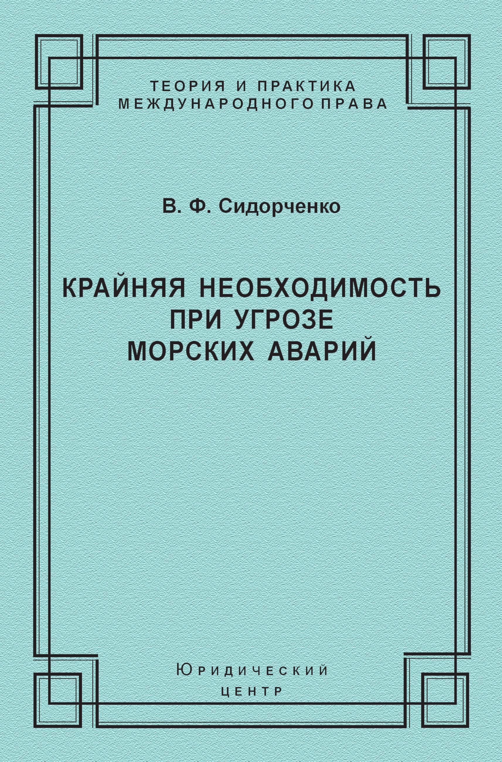 В. Ф. Сидорченко Крайняя необходимость при угрозе морских аварий в ф сидорченко кораблекрушения на море