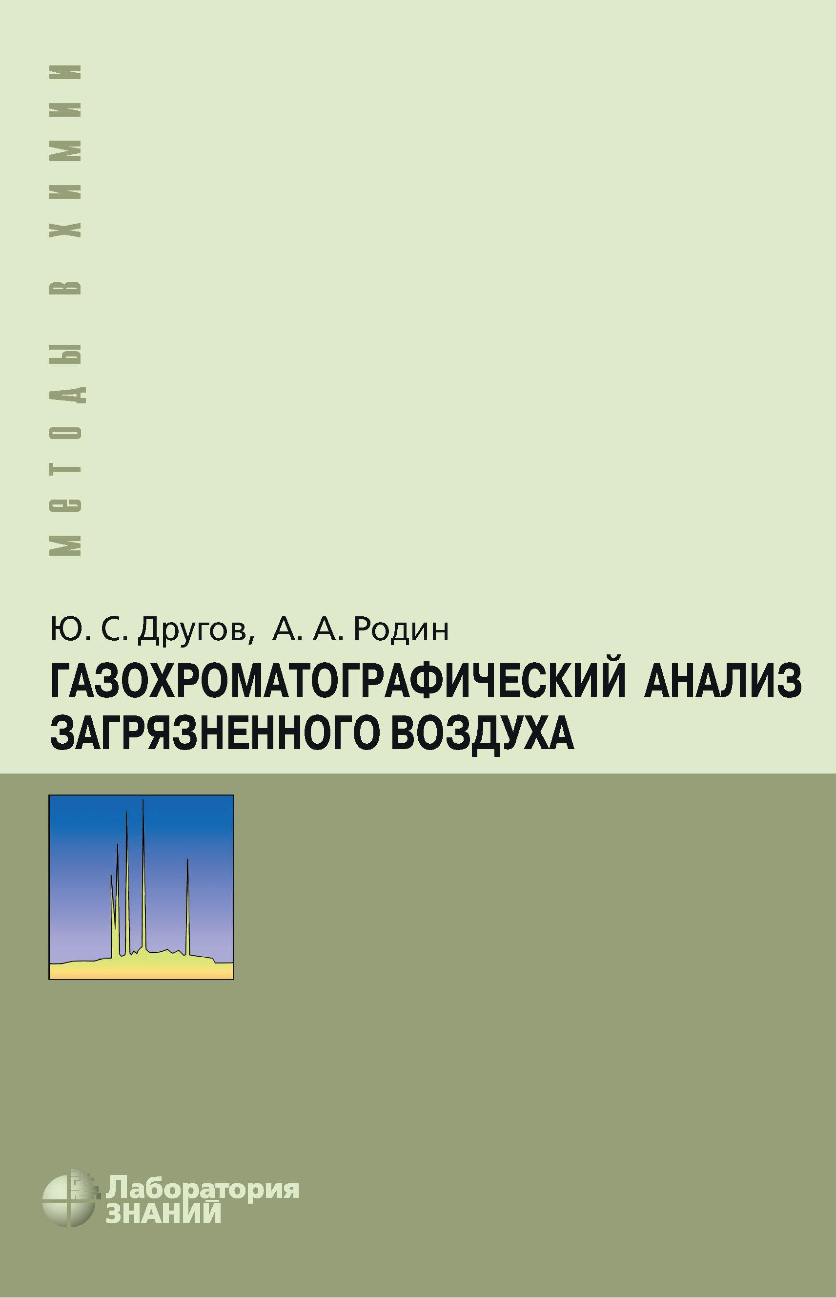 А. А. Родин Газохроматографический анализ загрязненного воздуха. Практическое руководство другов ю родин а газохроматографический анализ загрязн воздуха