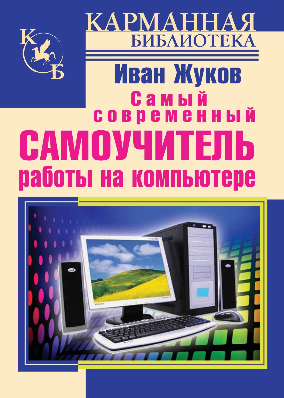 Иван Жуков Самый современный самоучитель работы на компьютере леонов василий самоучитель работы на компьютере cd