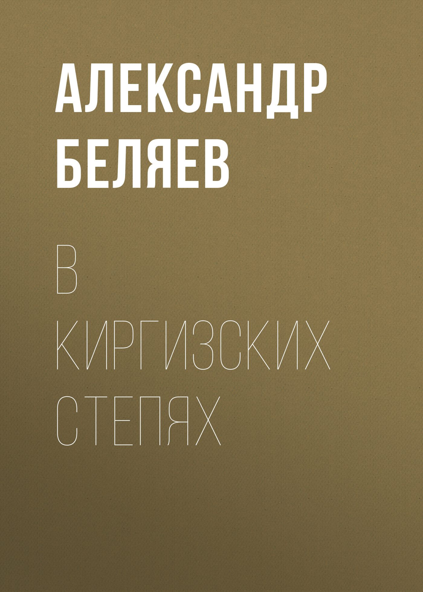 v kirgizskikh stepyakh