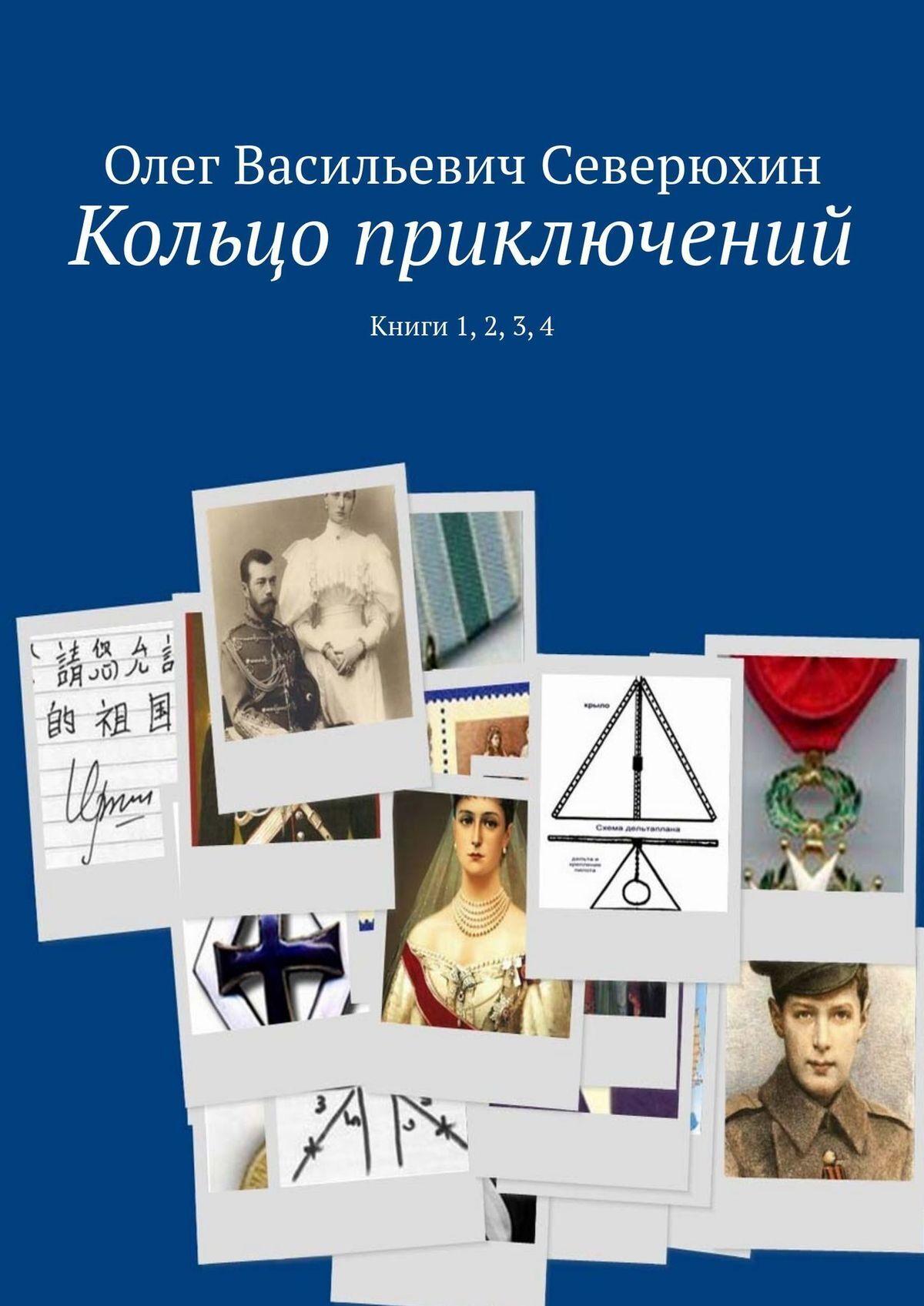 Олег Васильевич Северюхин Кольцо приключений. Книги 1, 2, 3,4 цена
