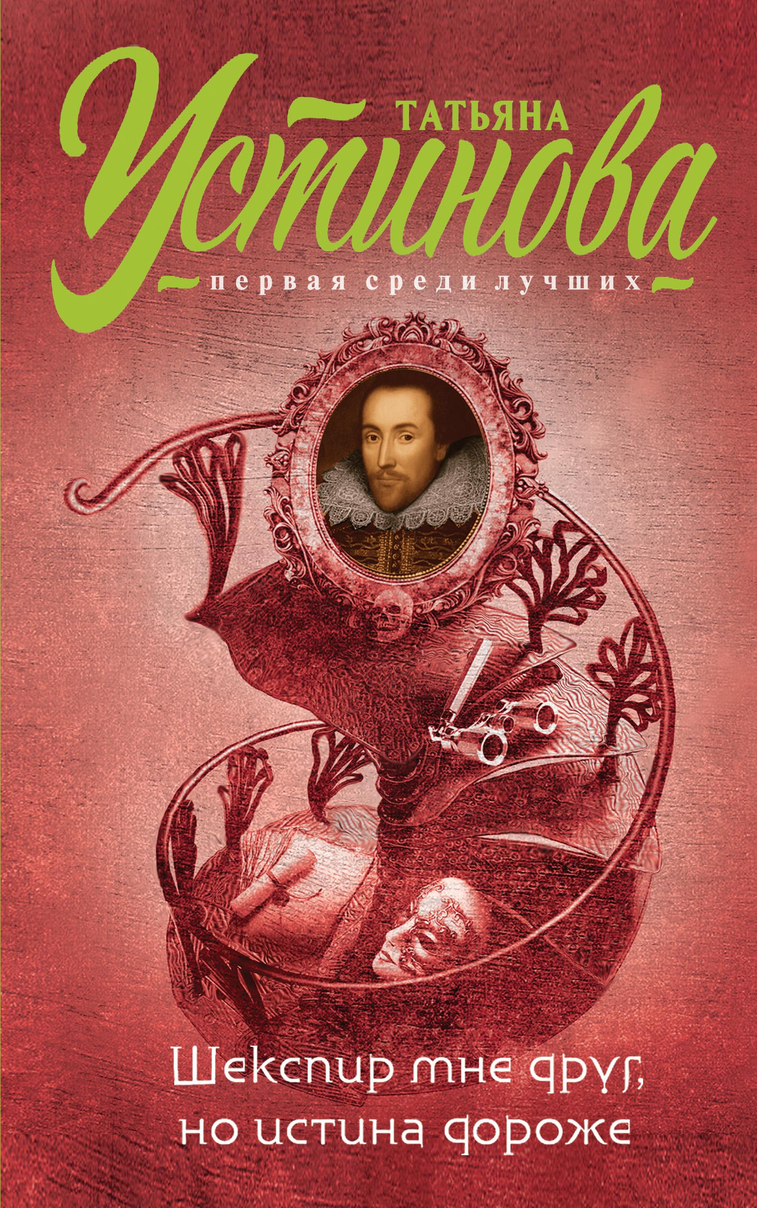 Татьяна Устинова Шекспир мне друг, ноистина дороже