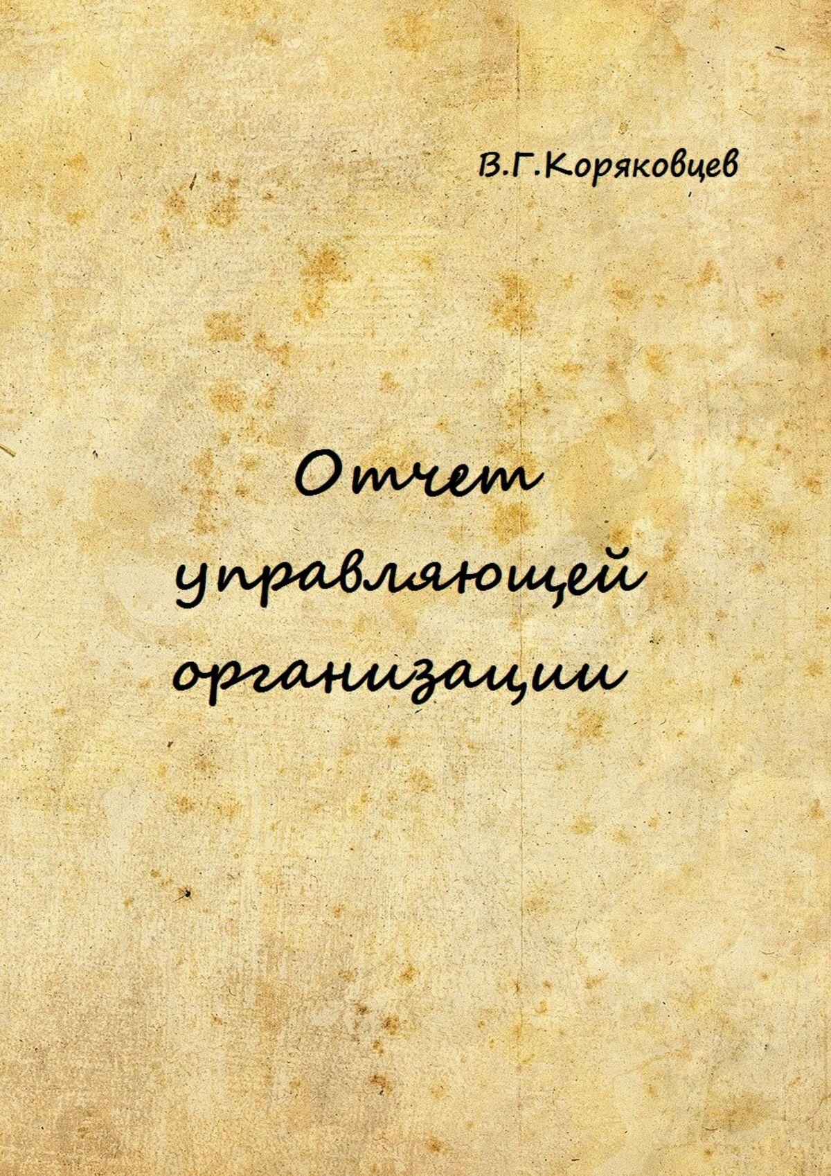 фото обложки издания Отчет управляющей организации