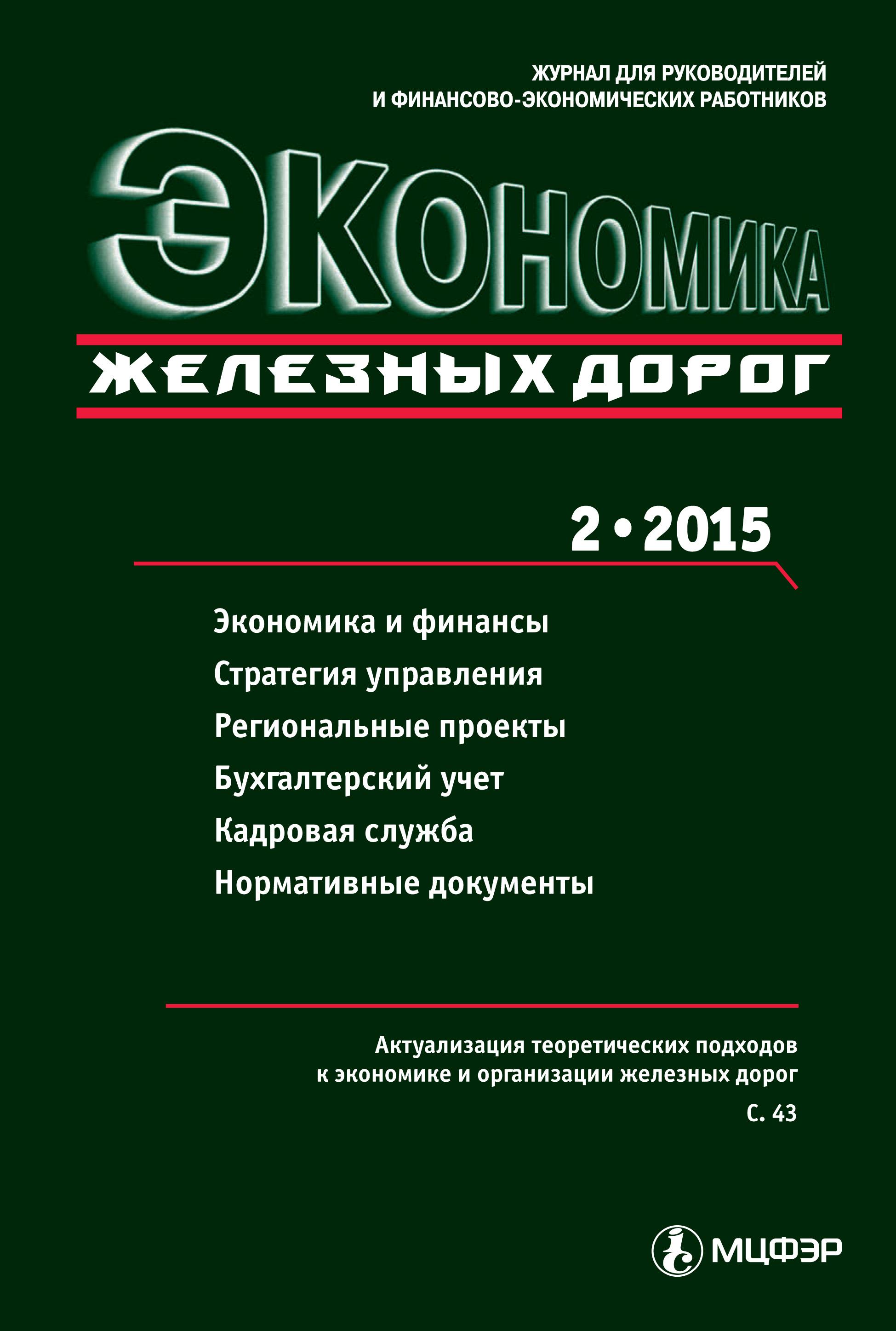 Отсутствует Экономика железных дорог №02/2015