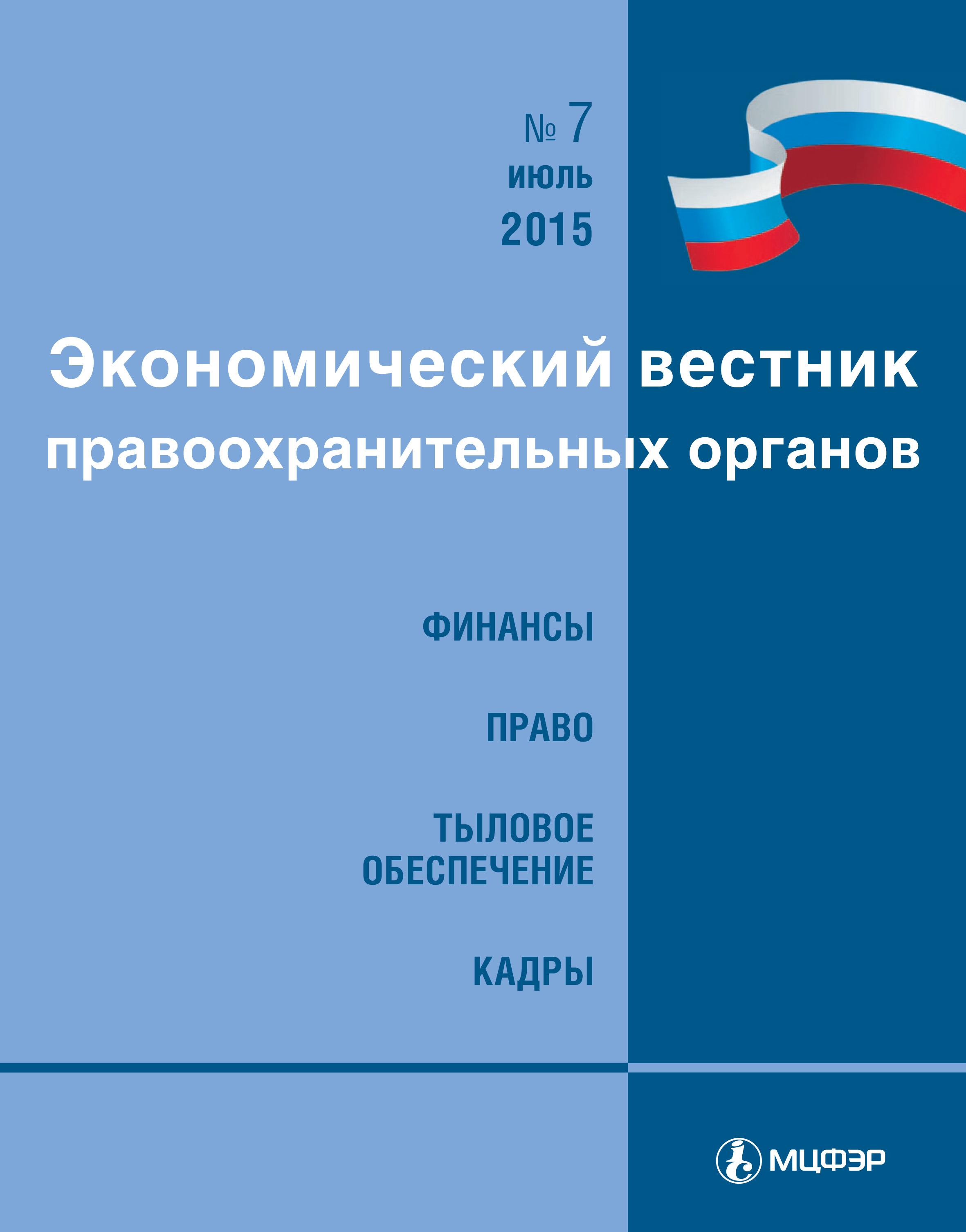 Экономический вестник правоохранительных органов №07/2015