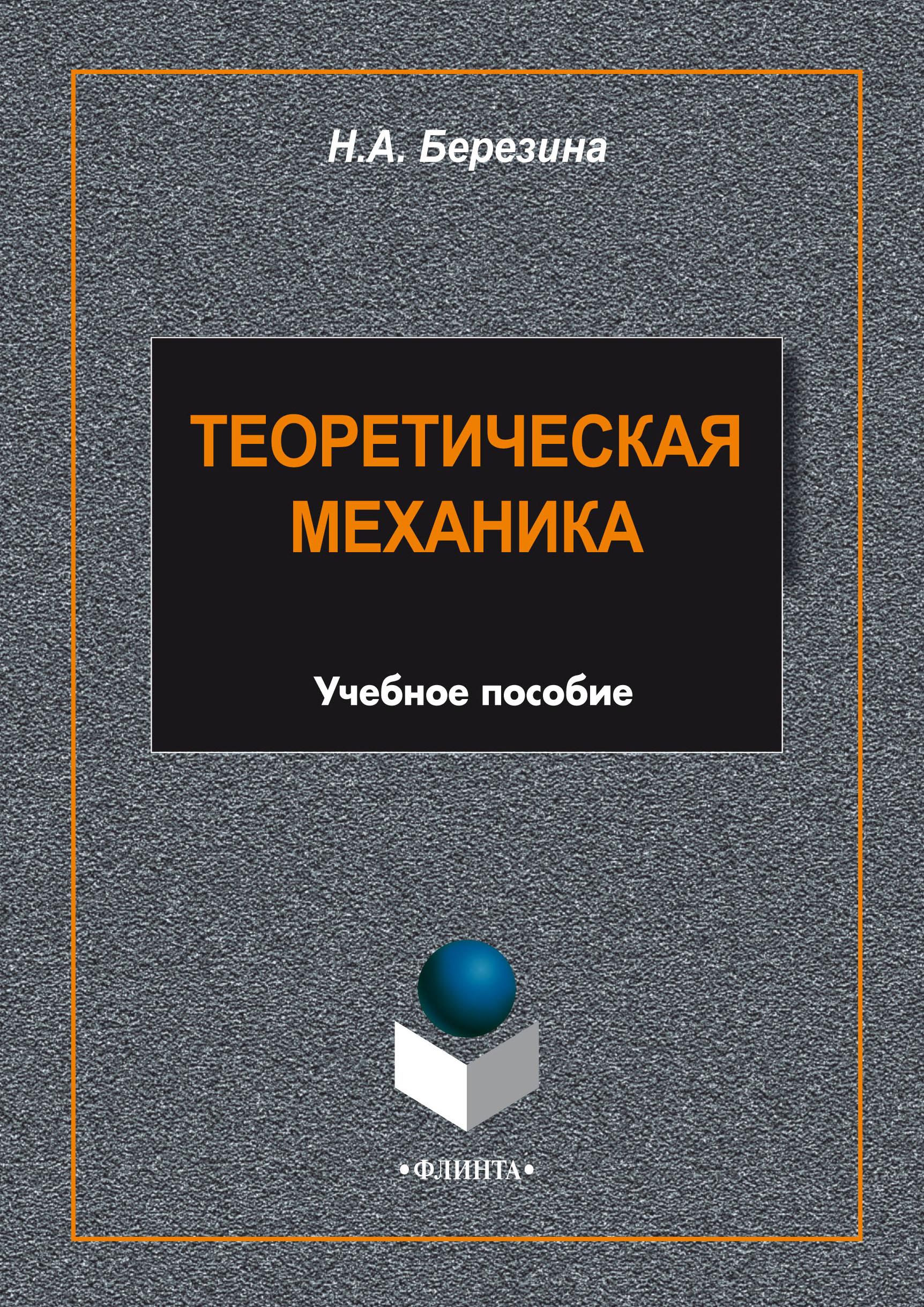Н. А. Березина Теоретическая механика. Учебное пособие юлия валерьевна щербакова теоретическая механика