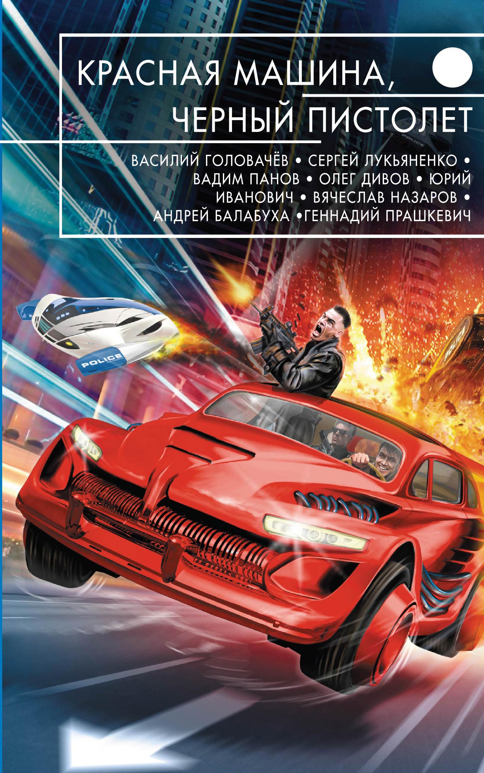 Олег Дивов Красная машина, черный пистолет