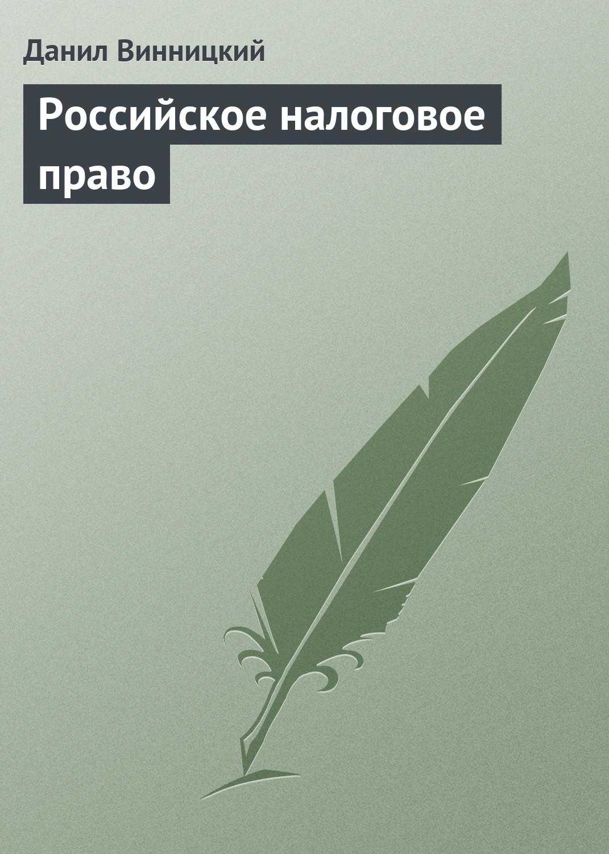 фото обложки издания Российское налоговое право