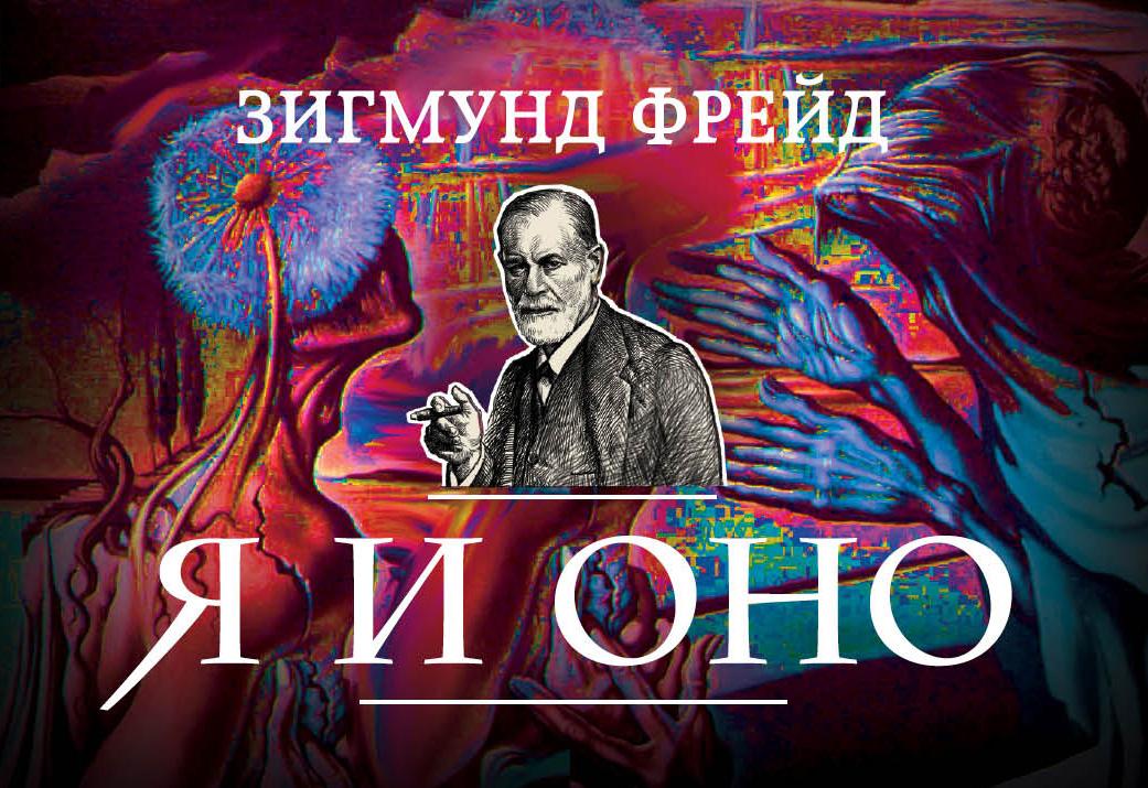 Зигмунд Фрейд Я и Оно (сборник) зигмунд фрейд теория психоанализа и эго психология сборник