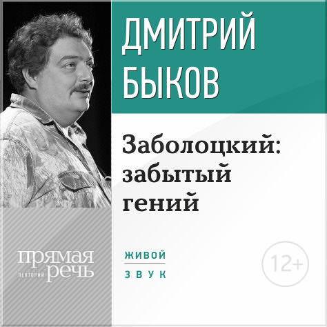 Дмитрий Быков Лекция «Заболоцкий: забытый гений»