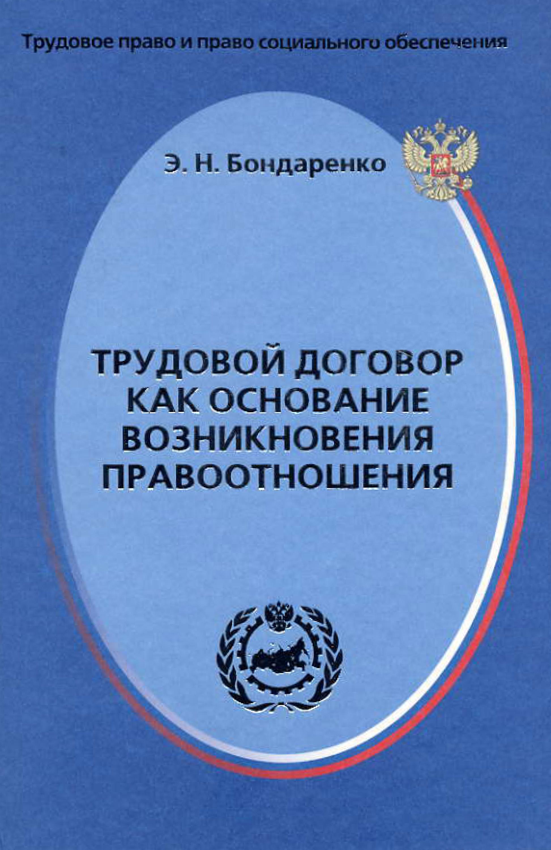Э. Н. Бондаренко Трудовой договор как основание возникновения правоотношения все цены